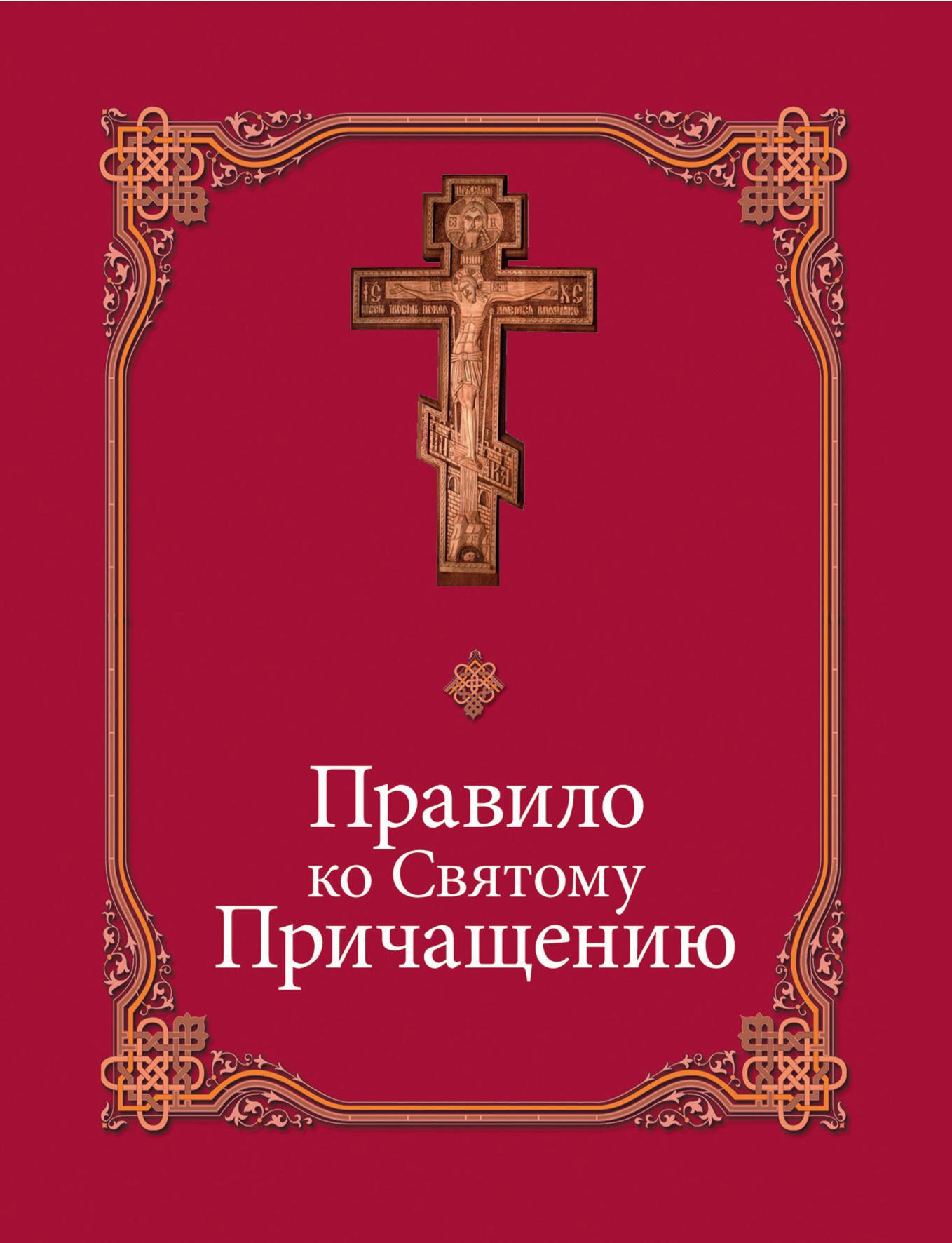 Сборник Правило ко Святому Причащению