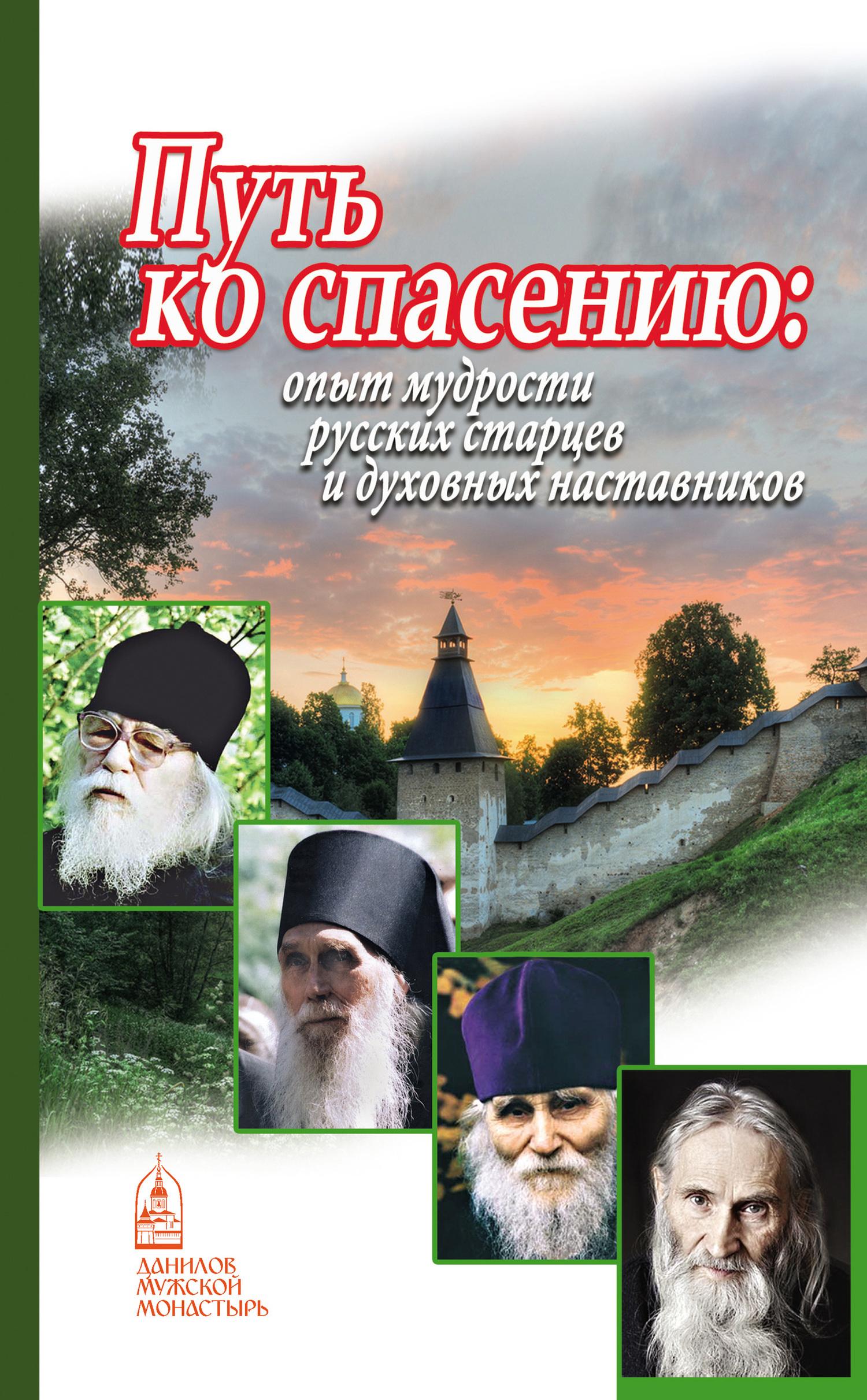 Наталия Шапошникова - Путь ко спасению. Опыт мудрости русских старцев и духовных наставников