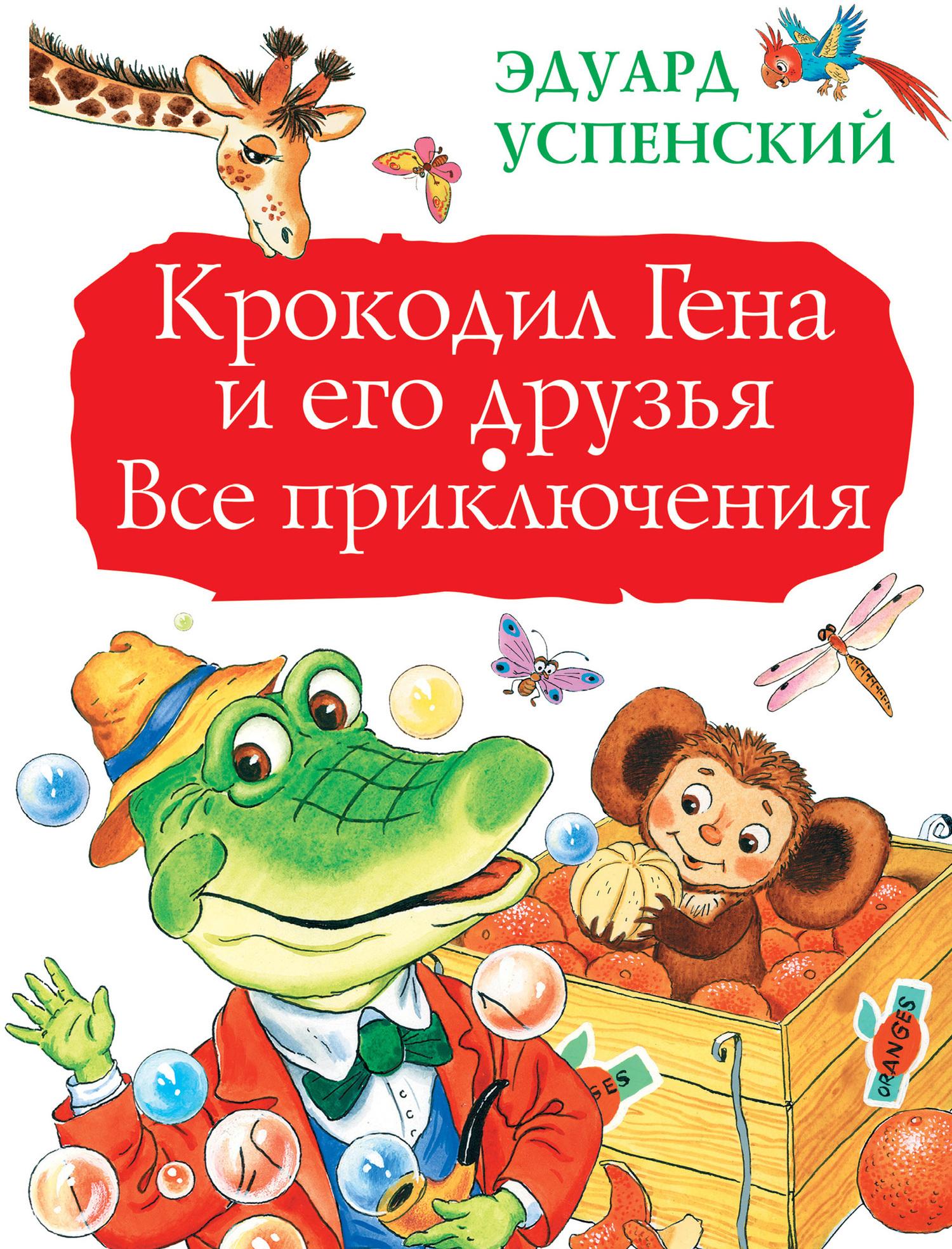 Эдуард Успенский Крокодил Гена и его друзья. Все приключения
