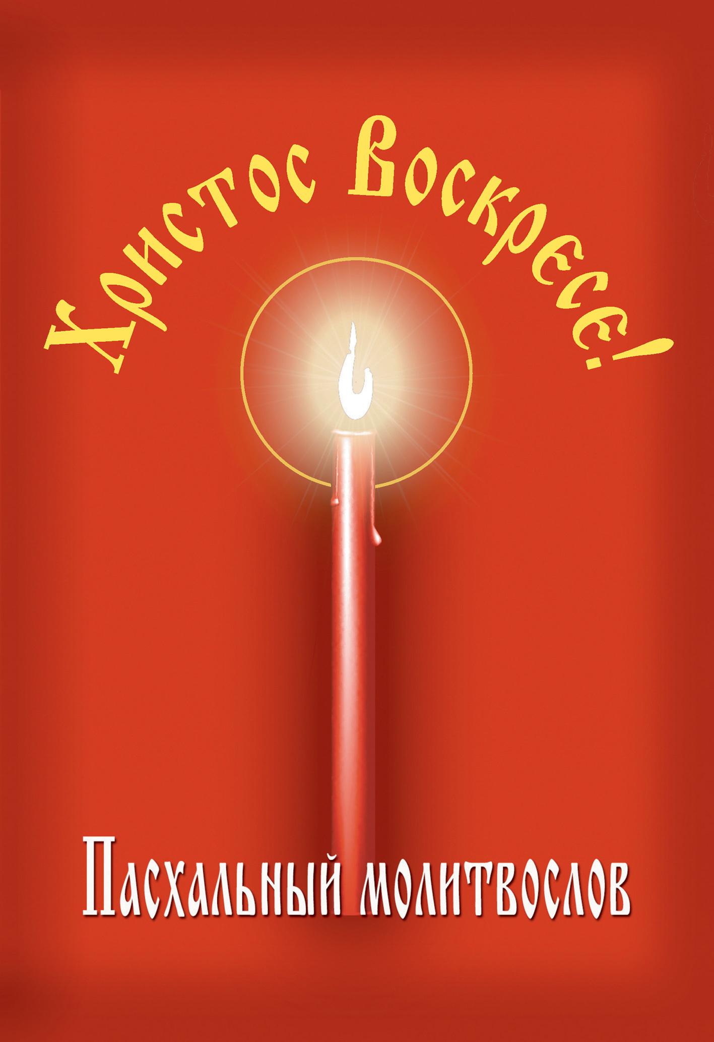 Сборник, Владимир Малягин - Христос Воскресе! Пасхальный молитвослов