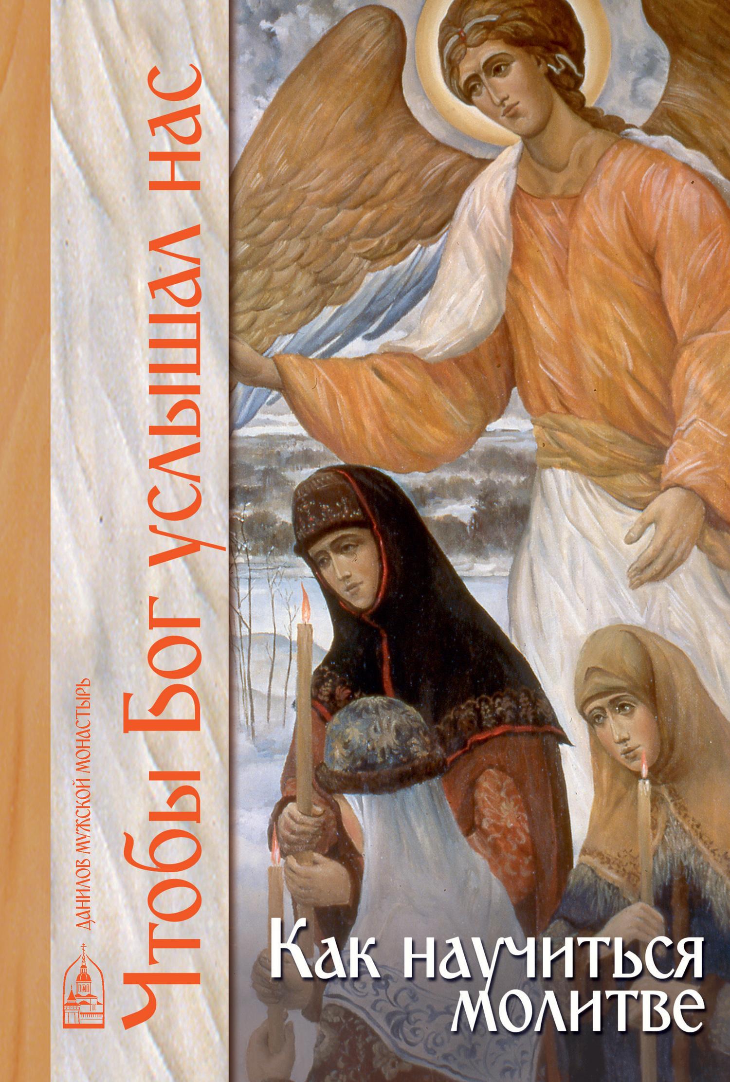 Татьяна Петрова - Чтобы Бог услышал нас. Как научиться молитве