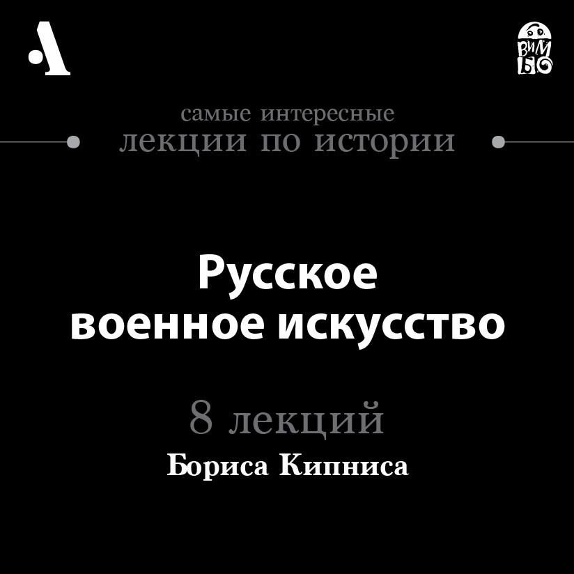Русское военное искусство (Лекция)