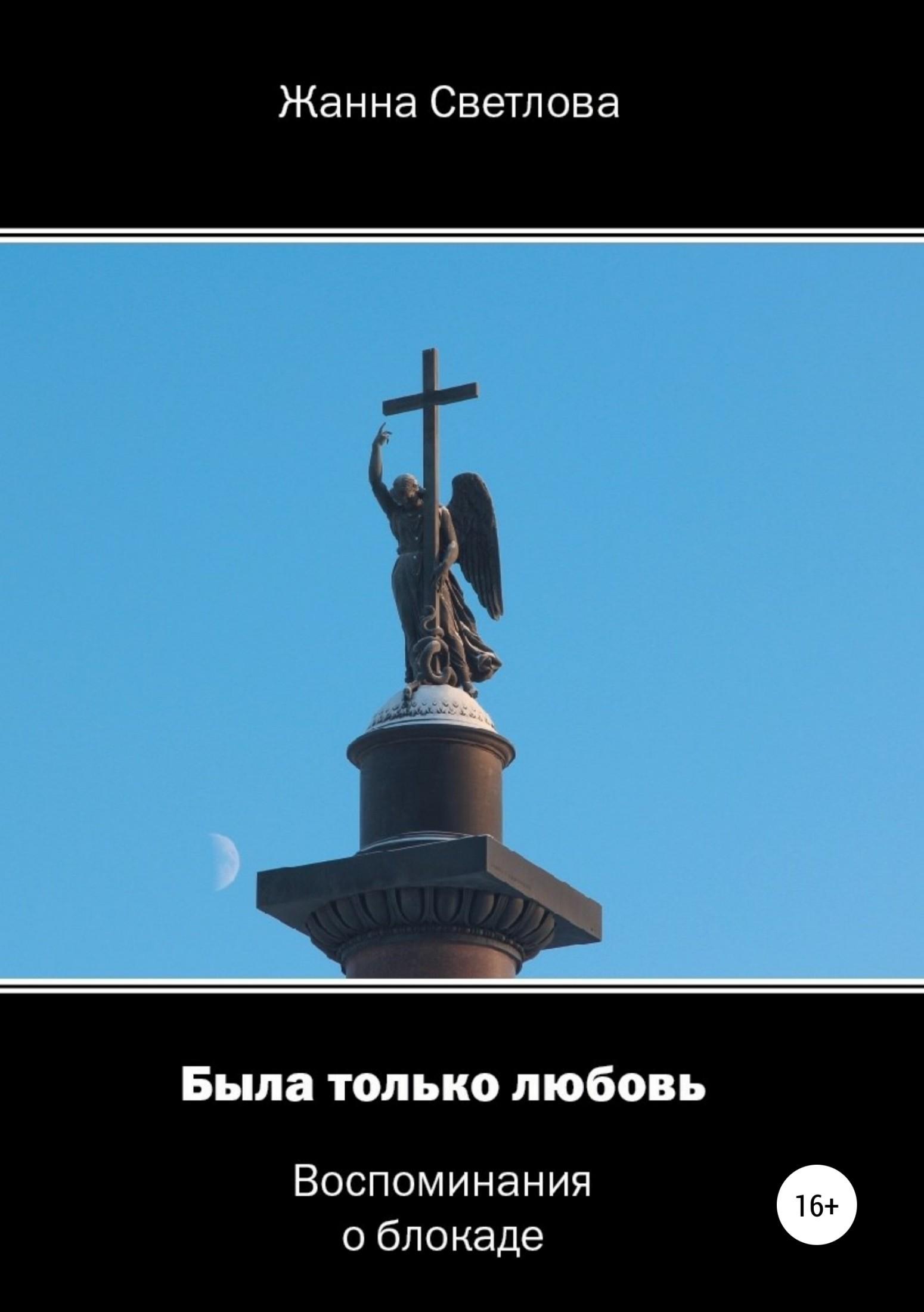Жанна Светлова - Была только любовь. Воспоминания о блокаде