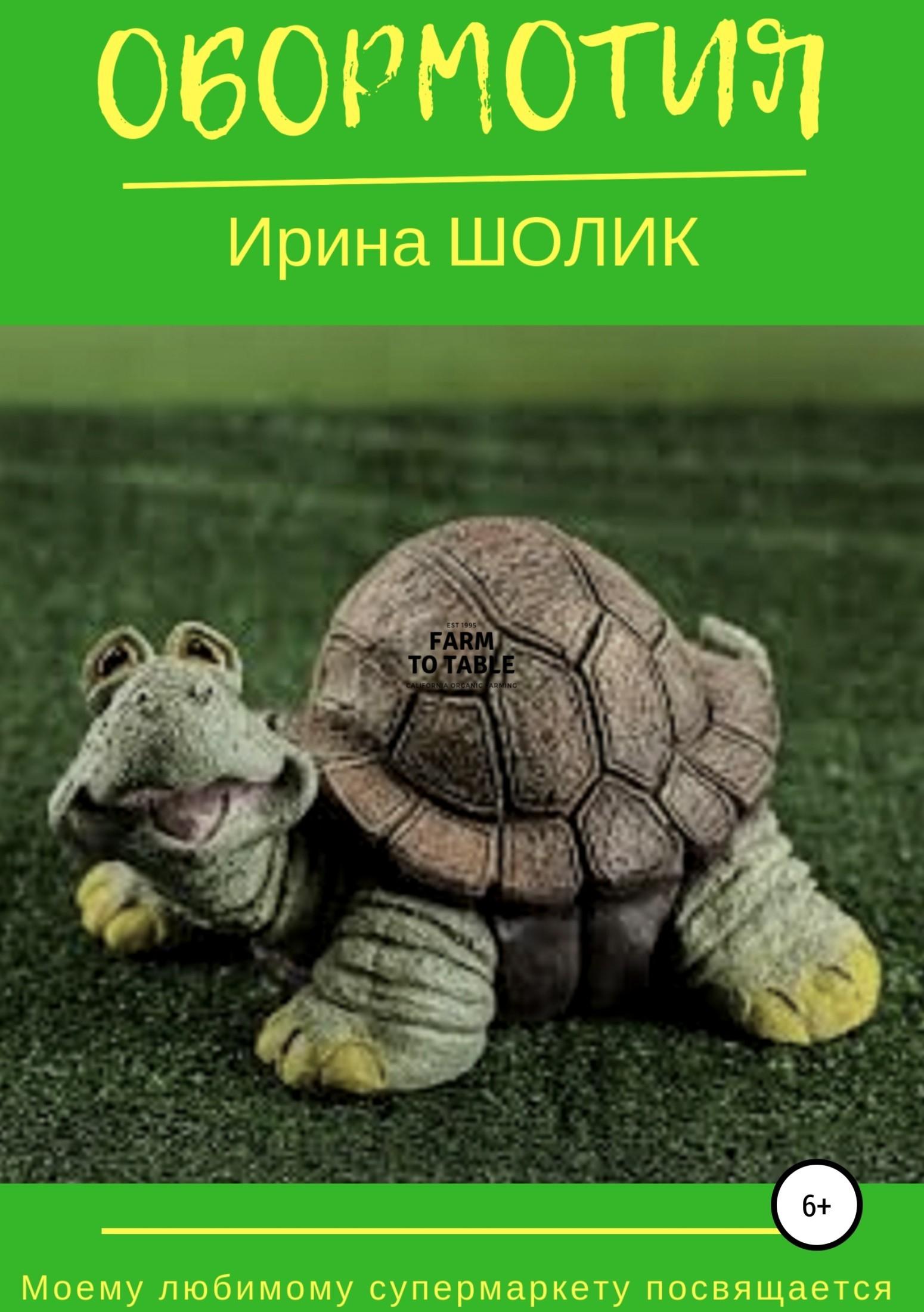 Ирина Шолик - Обормотия
