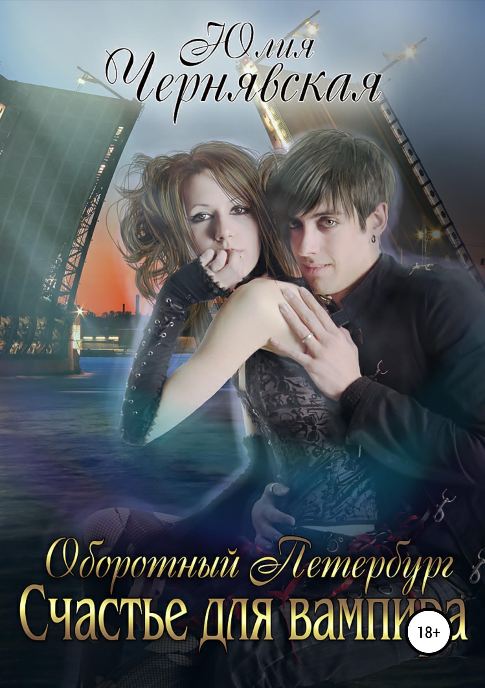 Оборотный Петербург 2. Счастье для вампира