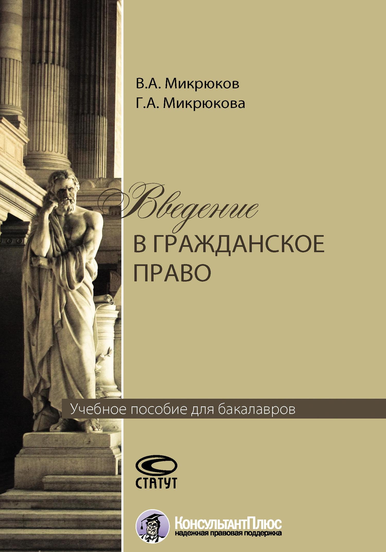 Галина Микрюкова, Виктор Микрюков - Введение в гражданское право