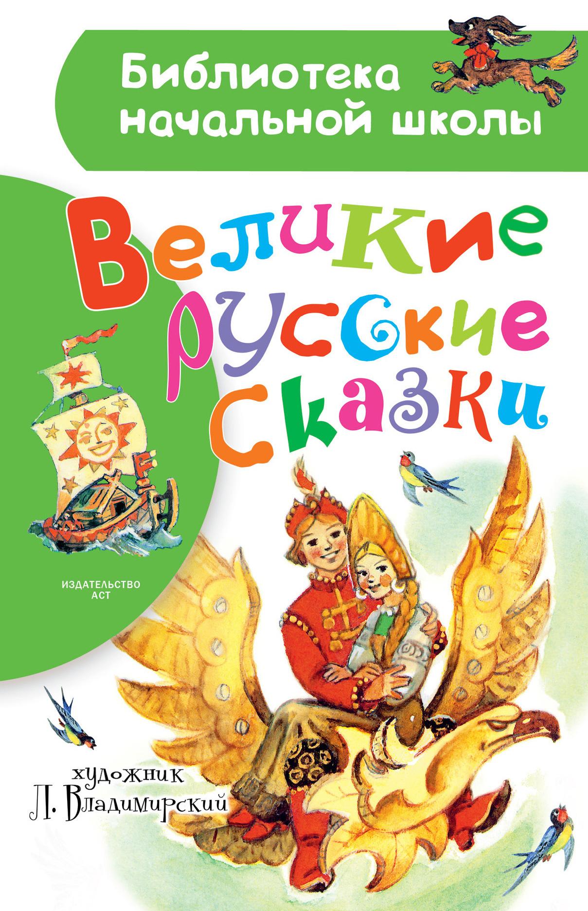 Народное творчество Великие русские сказки. Рисунки Л. Владимирского