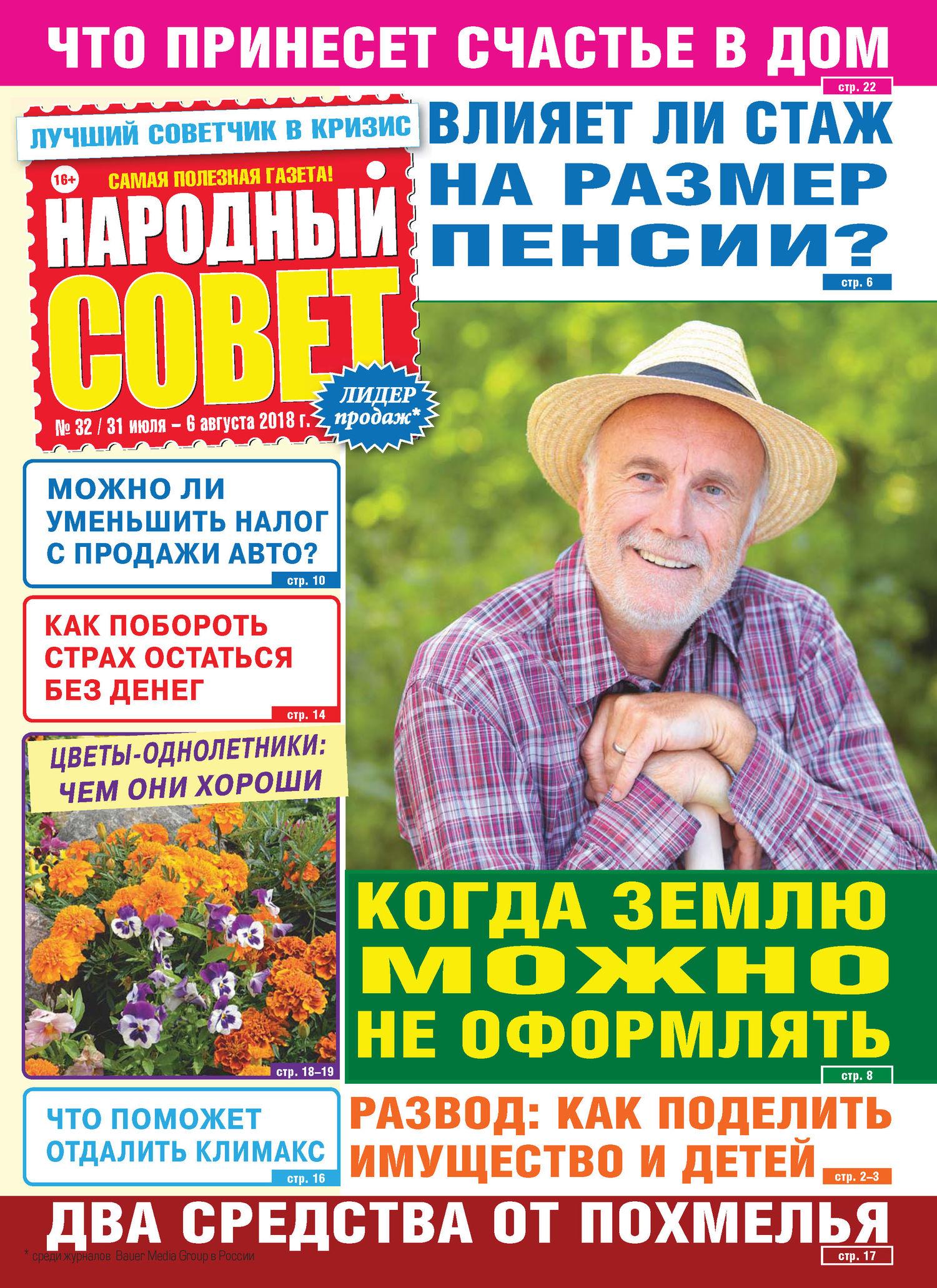 Народный совет №32/2018
