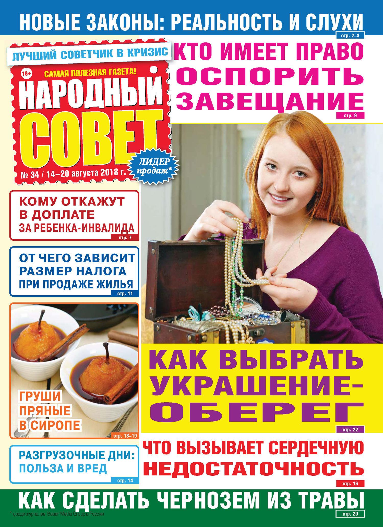 Народный совет №34/2018