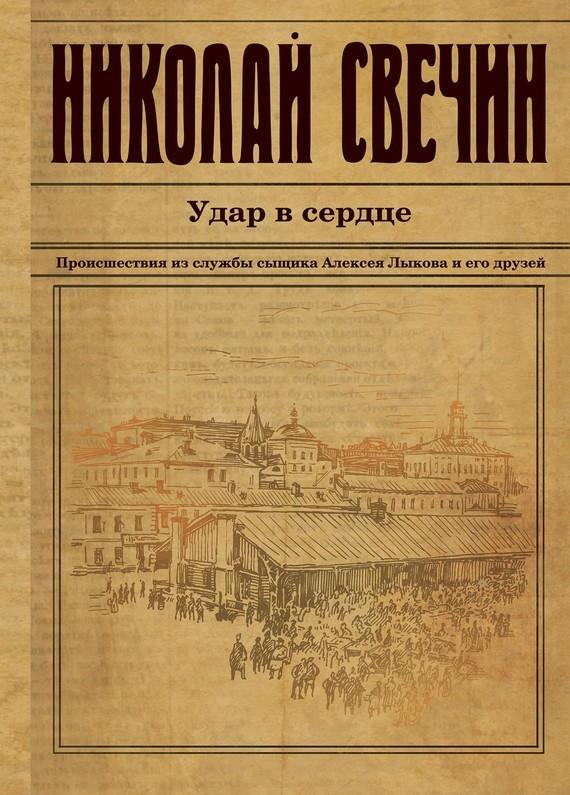 Николай Свечин - Удар в сердце (сборник)