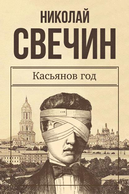 Николай Свечин - Касьянов год