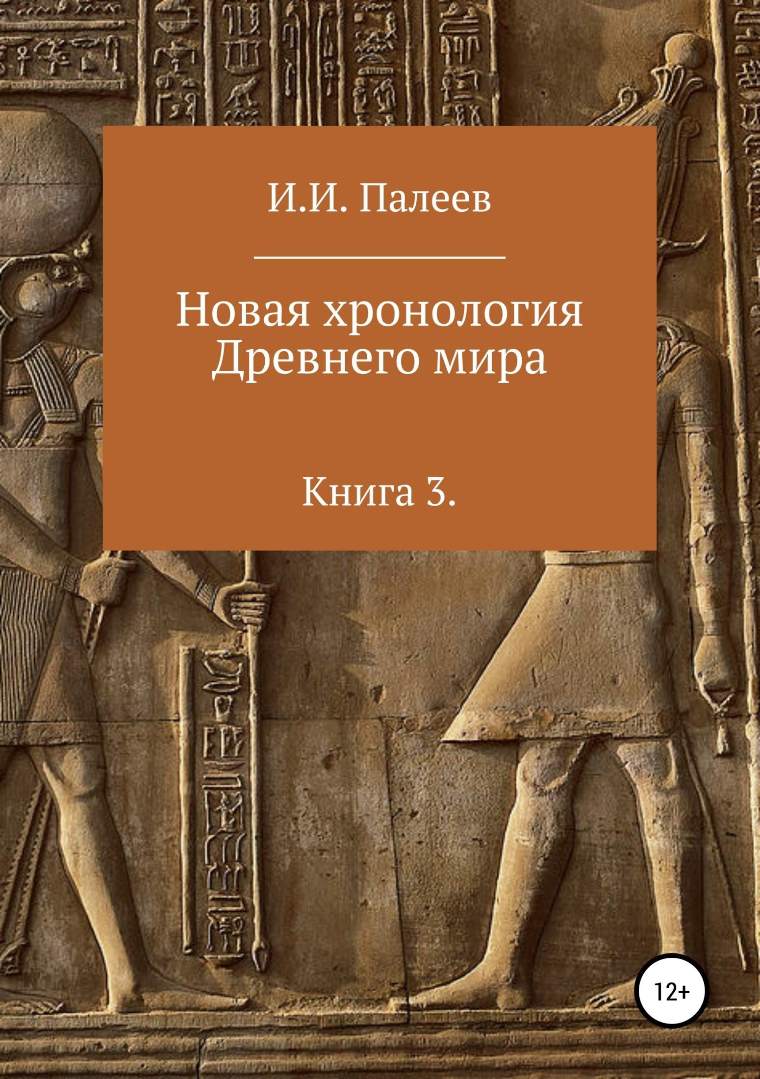 Новая хронология Древнего мира. Книга 3