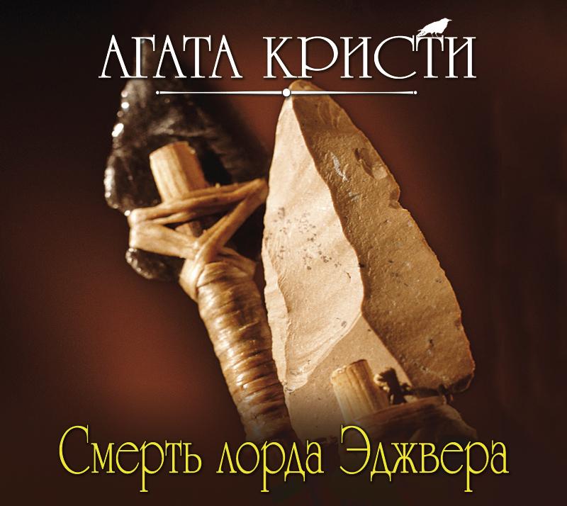 Агата Кристи Смерть лорда Эджвера agatha christie one two buckle my shoe аудиокнига на 2 cd