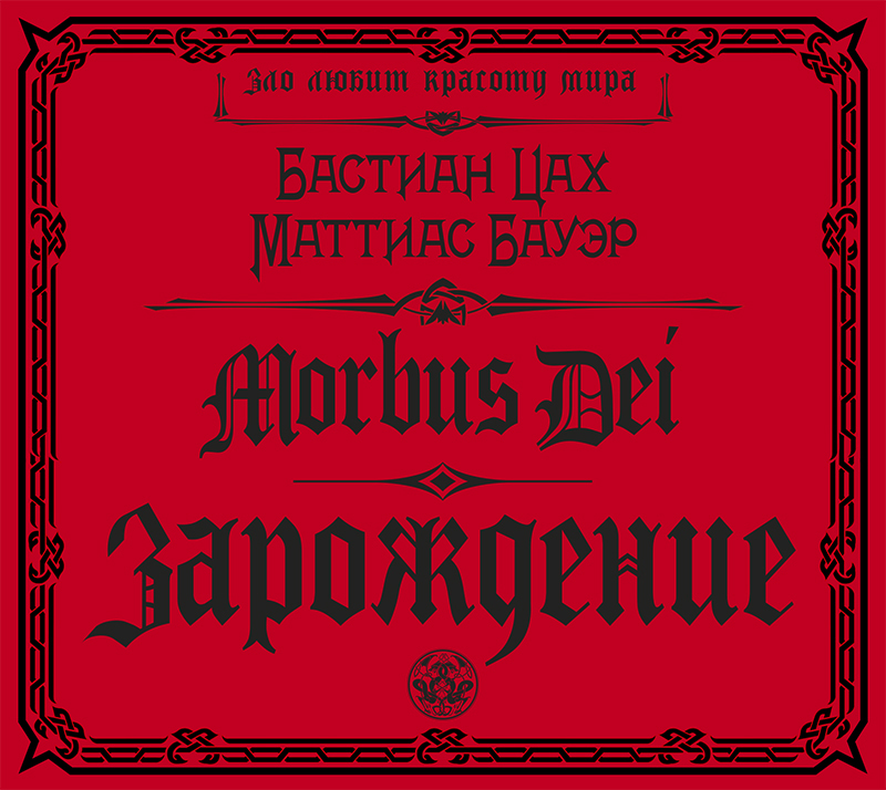 Бастиан Цах Morbus Dei. Зарождение bauer
