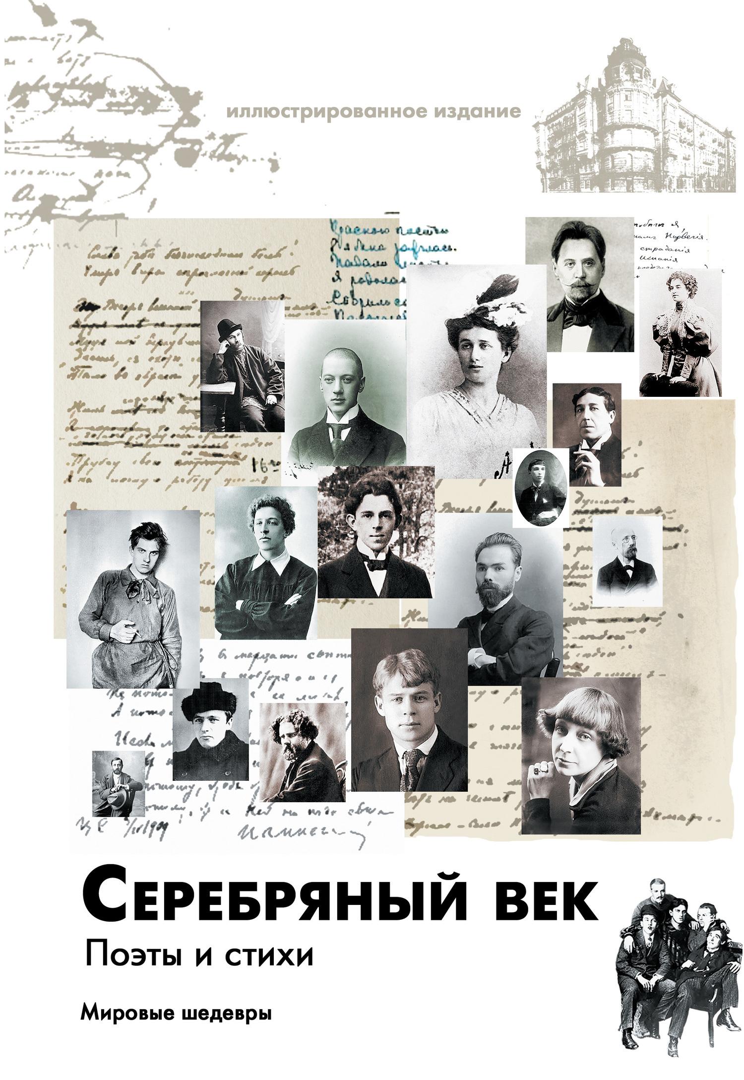 Антология Серебряный век. Поэты и стихи поэты азербайджанцы москвичи антология