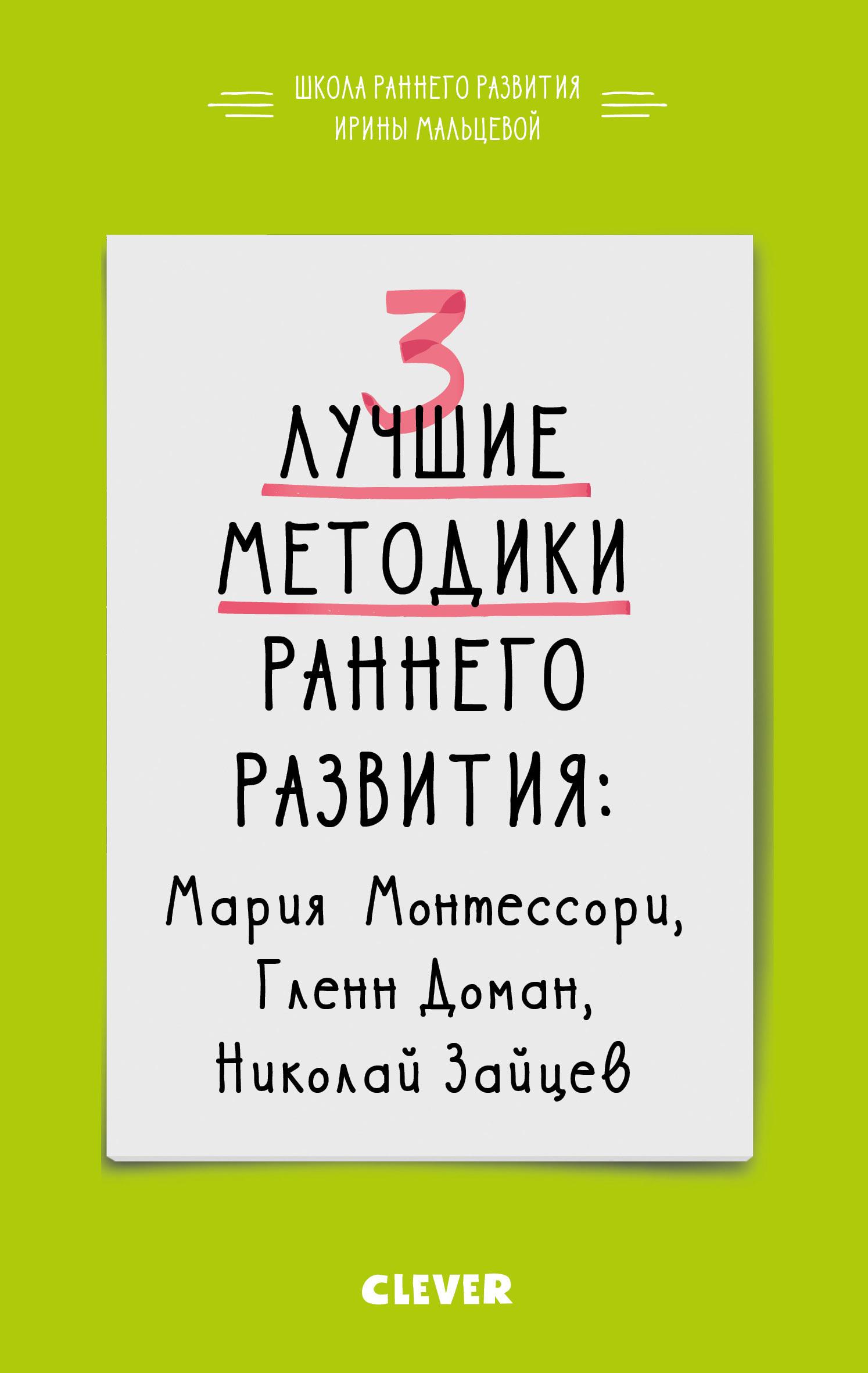 Ирина Мальцева 3 лучшие методики раннего развития цены онлайн