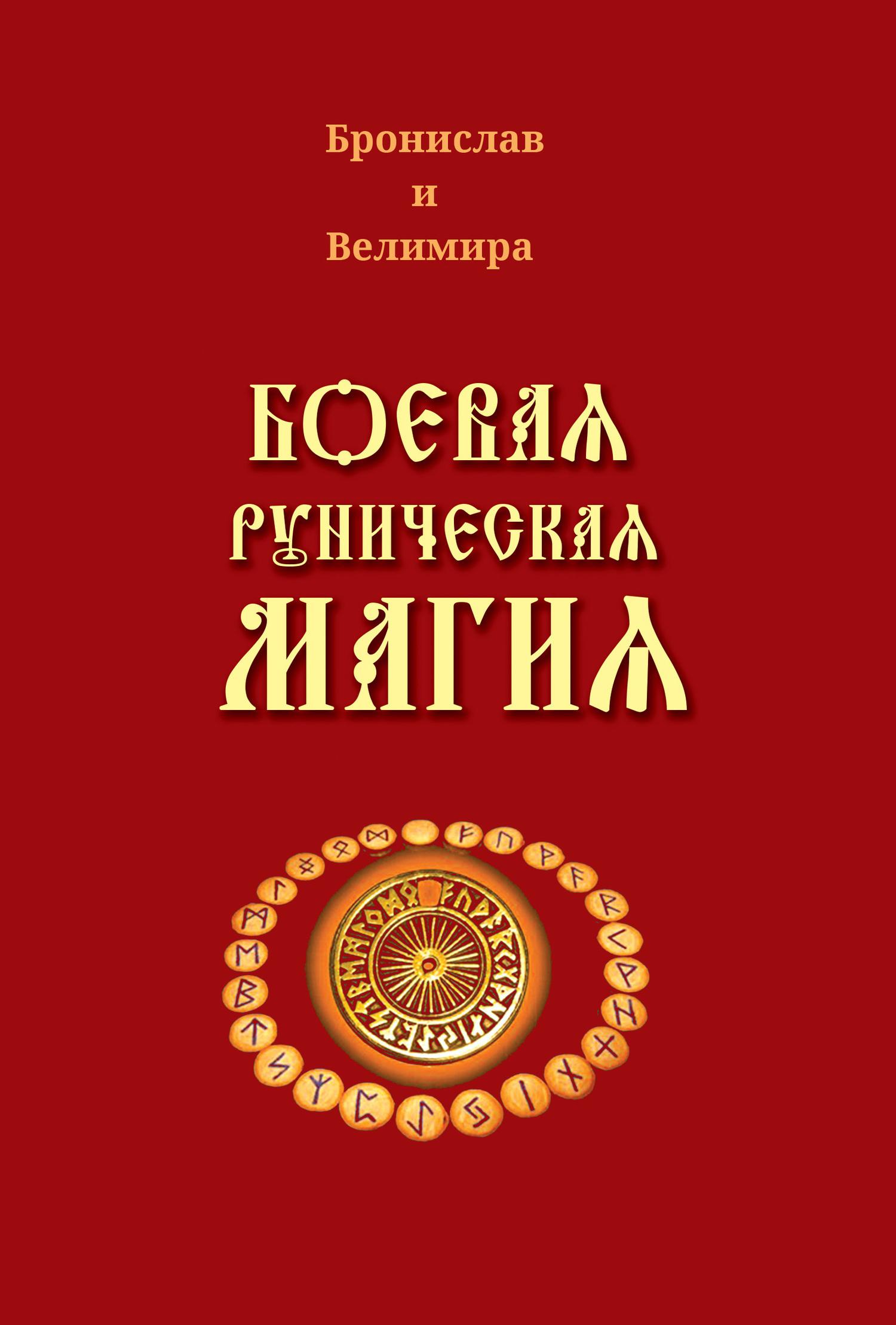 Бронислав Боевая руническая магия