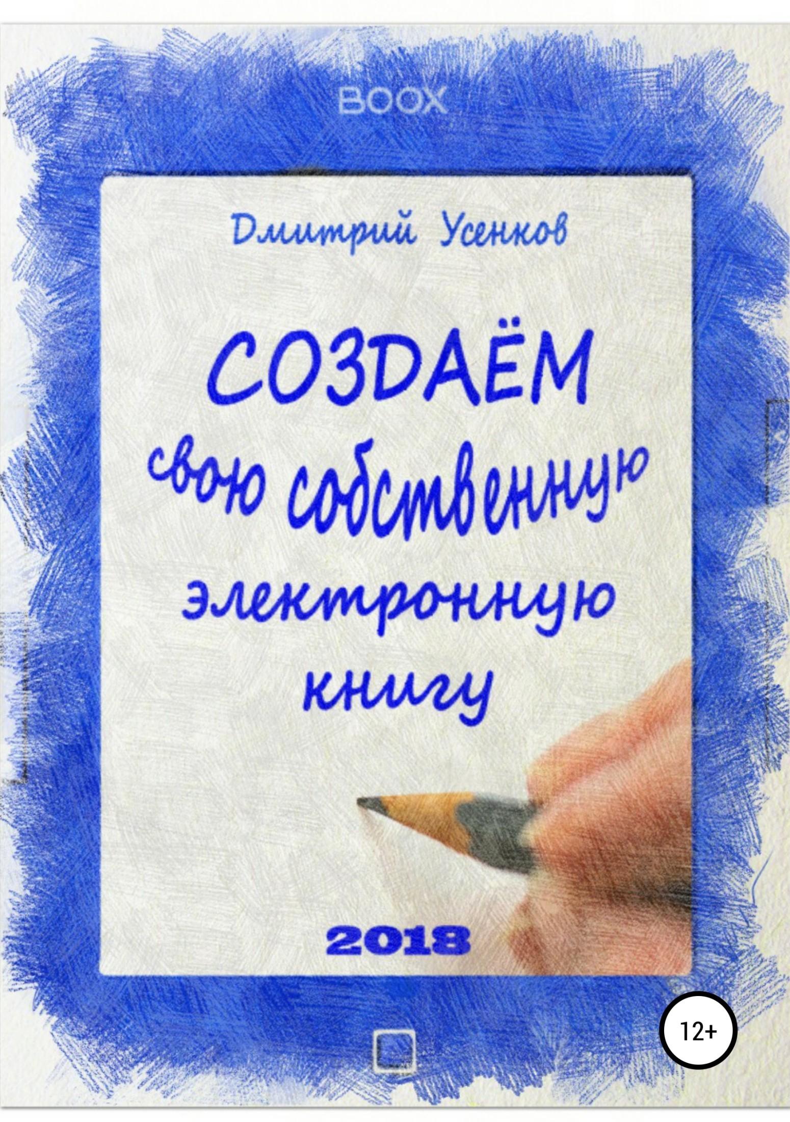 Дмитрий Усенков Создаём свою собственную электронную книгу