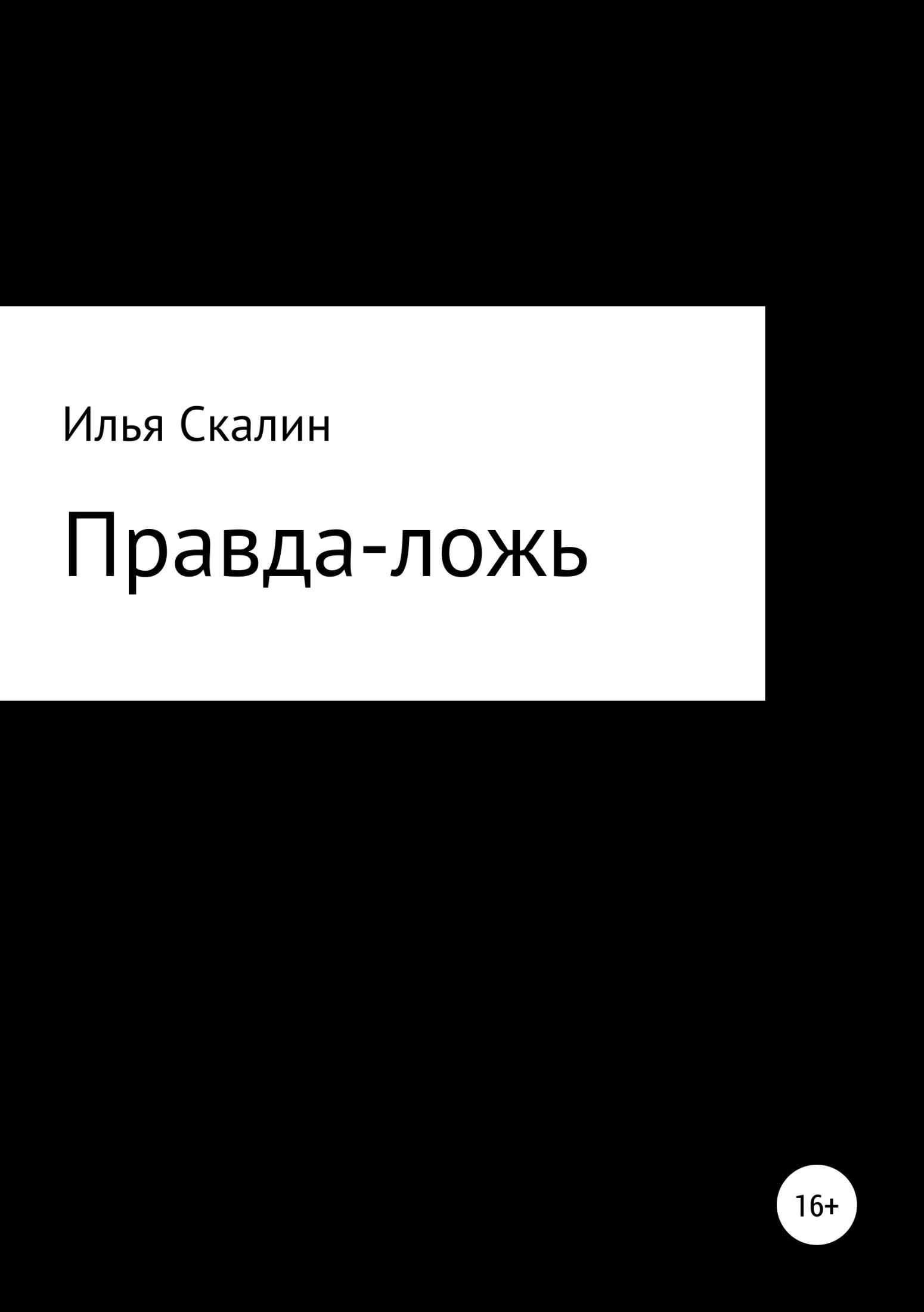 Илья Сергеевич Скалин Правда-ложь синдром счастья или ложь по контракту