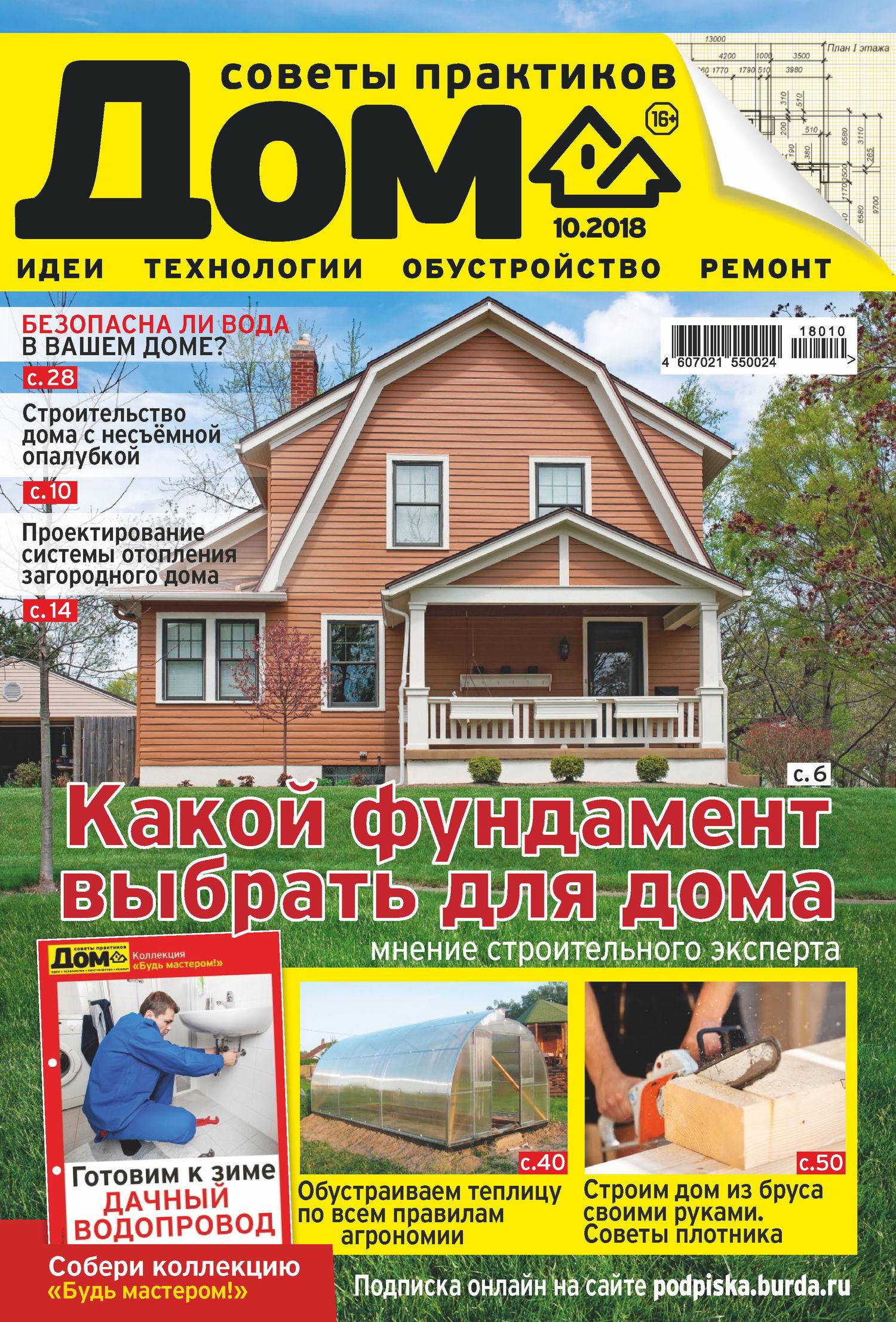 Отсутствует Журнал «Дом» №10/2018 книги эксмо строим дом из бруса