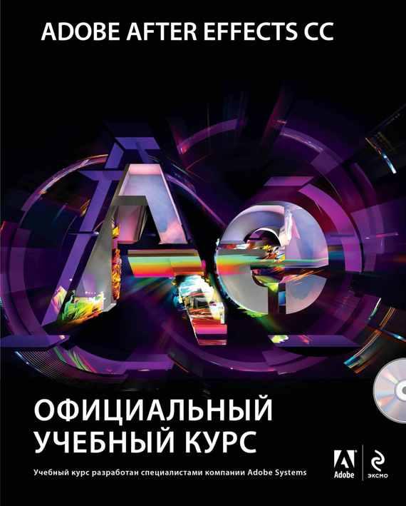 Коллектив авторов Adobe After Effects CC