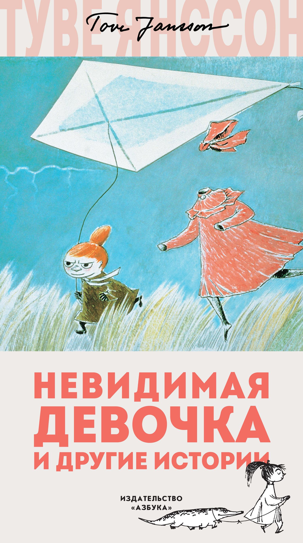 Невидимая девочка и другие истории (сборник)