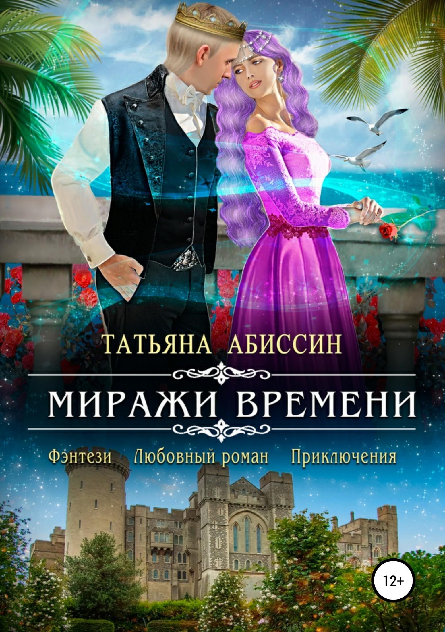 Татьяна Абиссин Миражи времени миражи любви