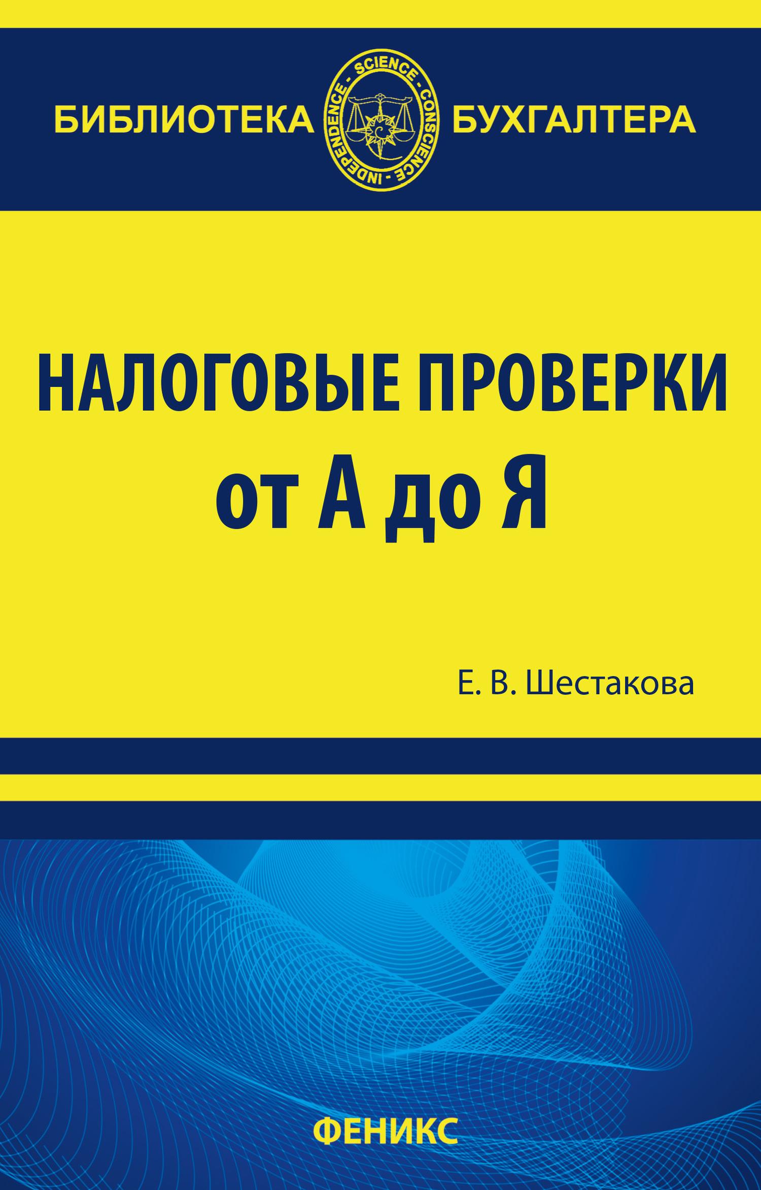 Е. В. Шестакова Налоговые проверки от А до Я цена