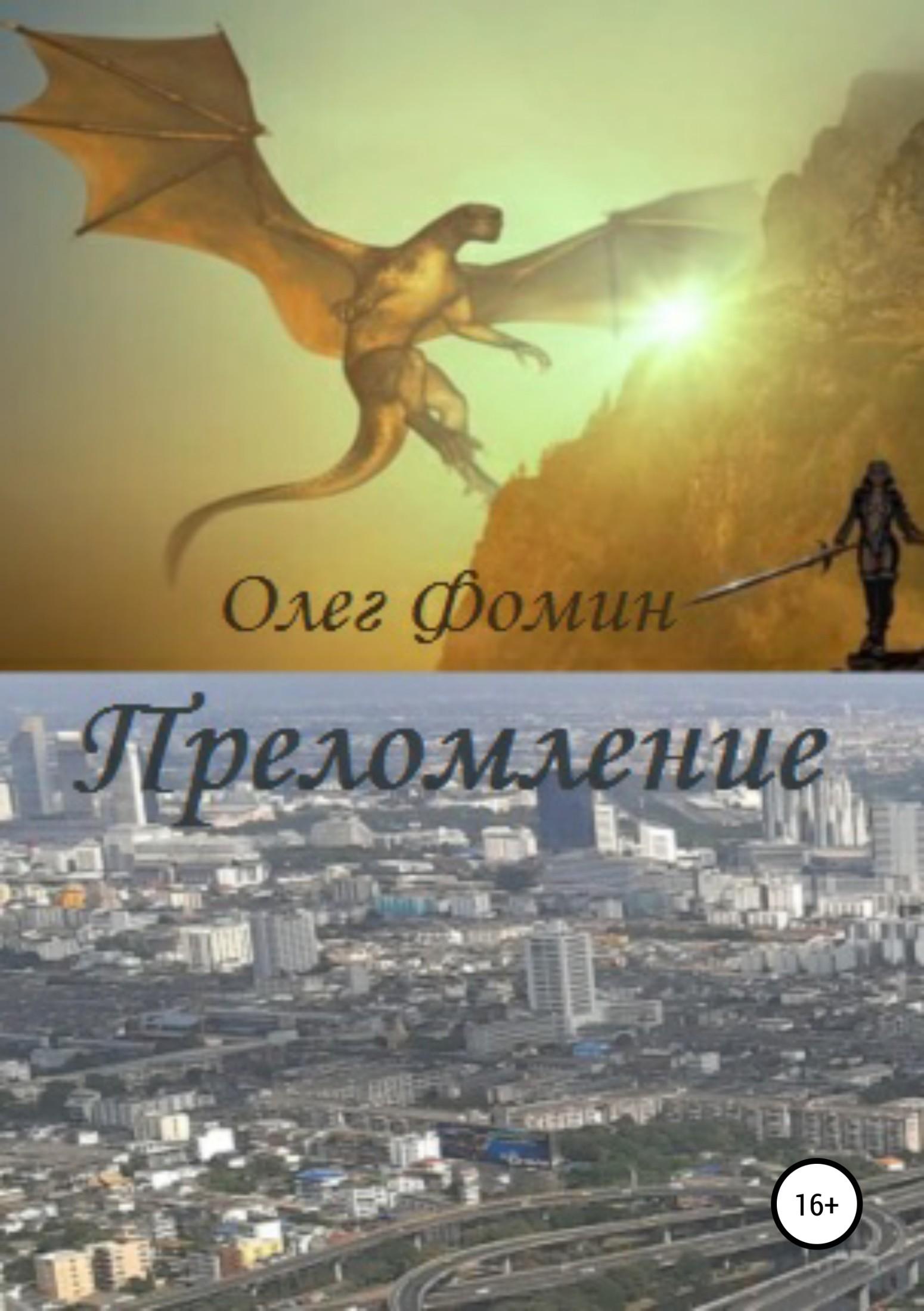 Олег Геннадьевич Фомин Преломление