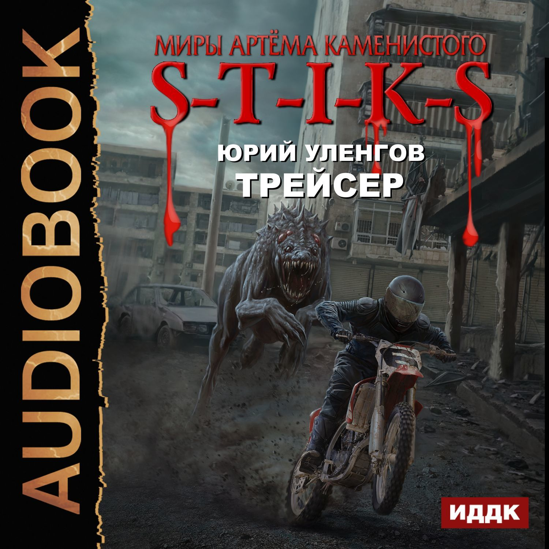 Юрий Уленгов S-T-I-K-S. Трейсер уленгов ю s t i k s внешник