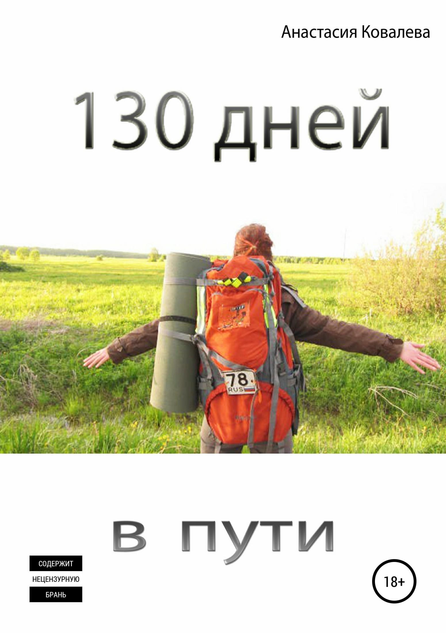 130 дней в пути
