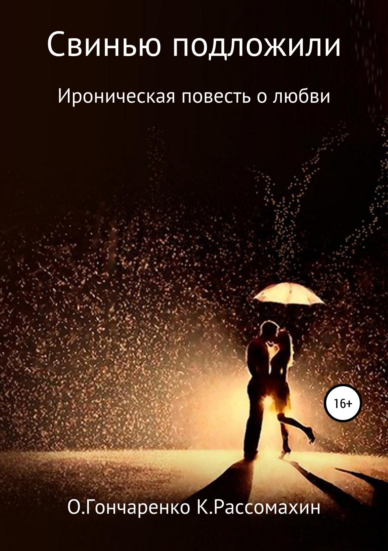 Константин Рассомахин, Ольга Гончаренко - Свинью подложили