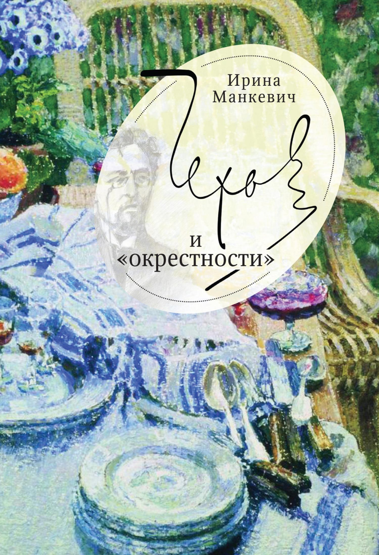 И. А. Манкевич Чехов и «окрестности». Повседневность – литература – повседневность повседневность нижневолжских крестьян