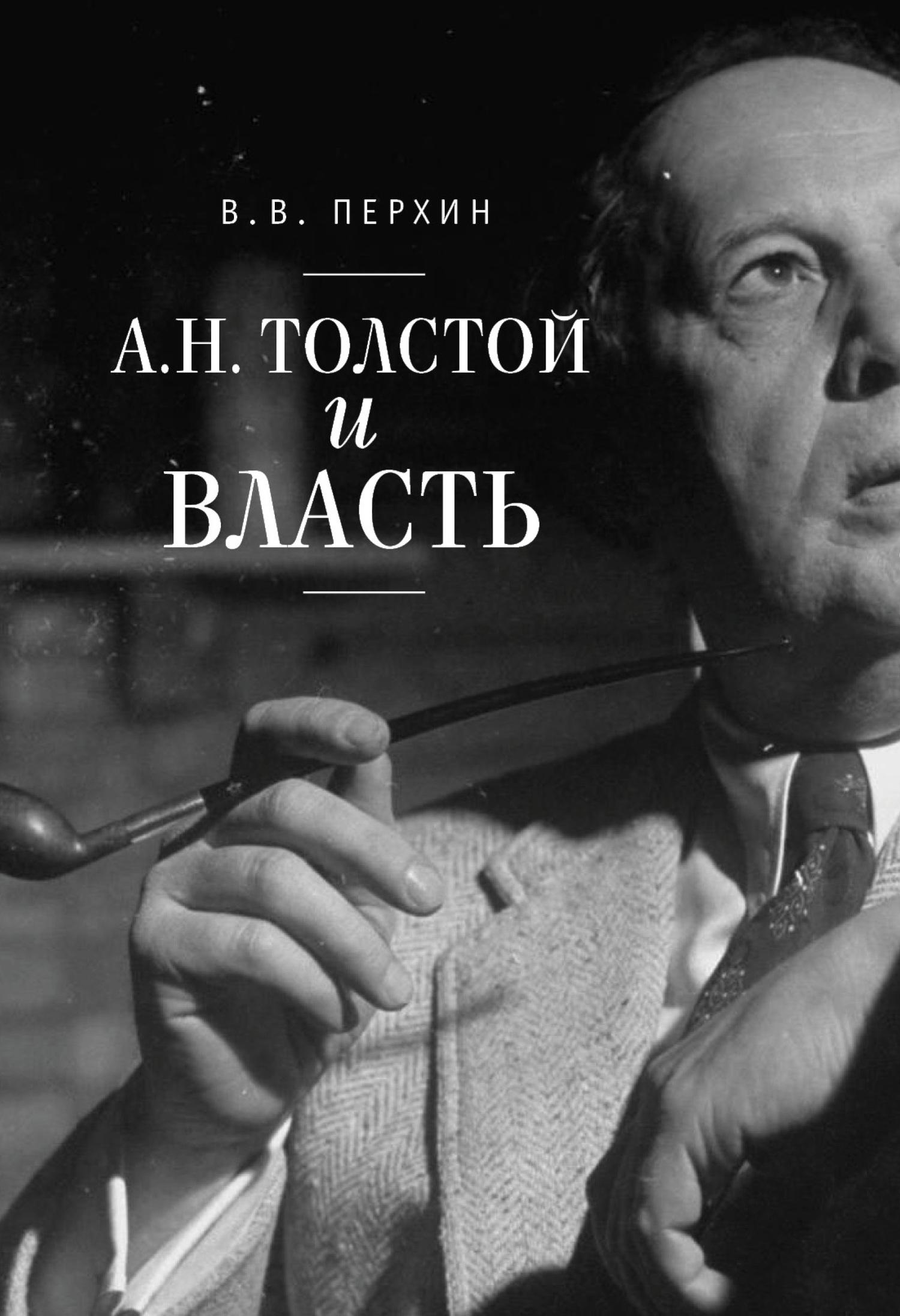 В. В. Перхин А. Н. Толстой и власть