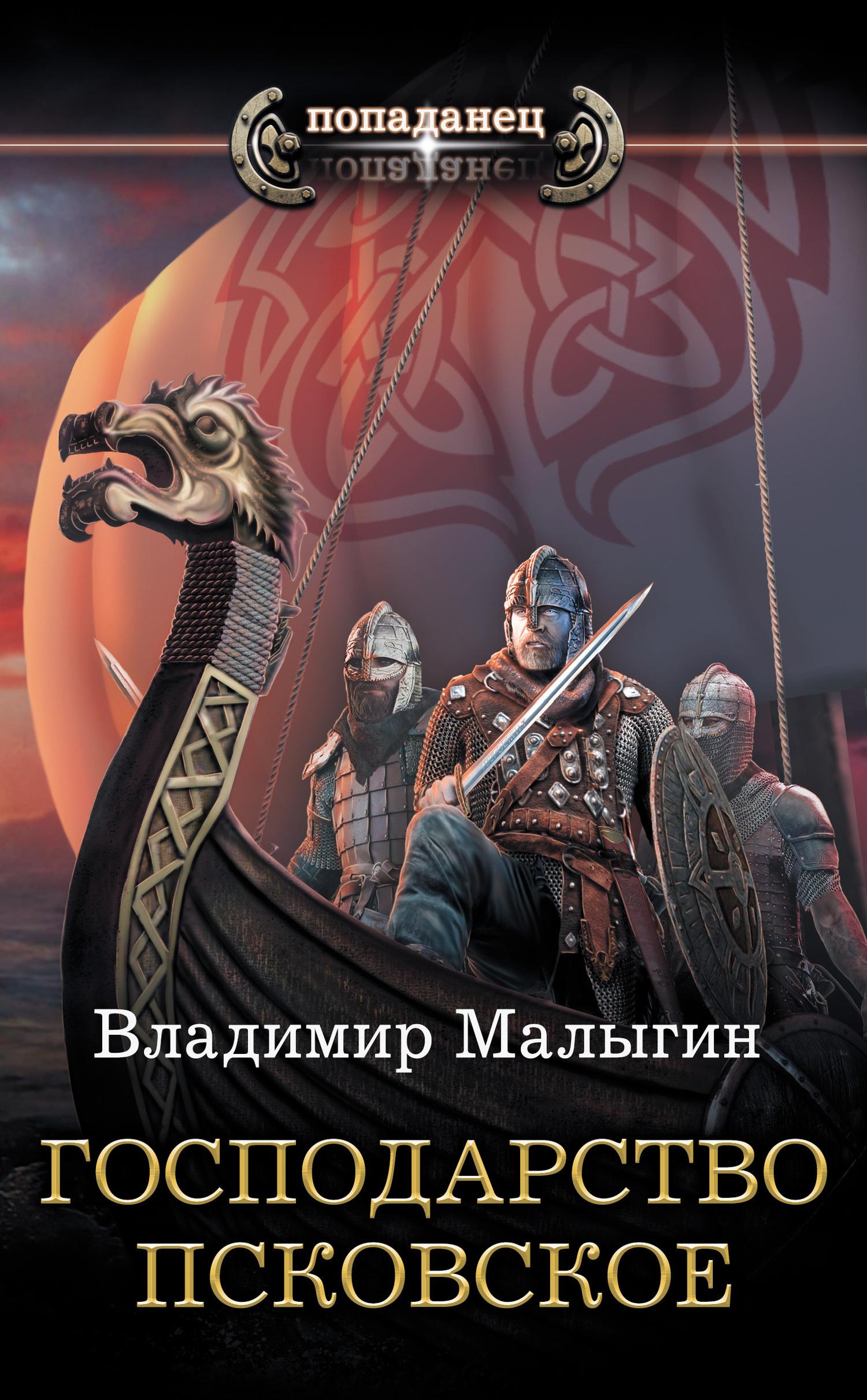 Владимир Малыгин - Господарство Псковское