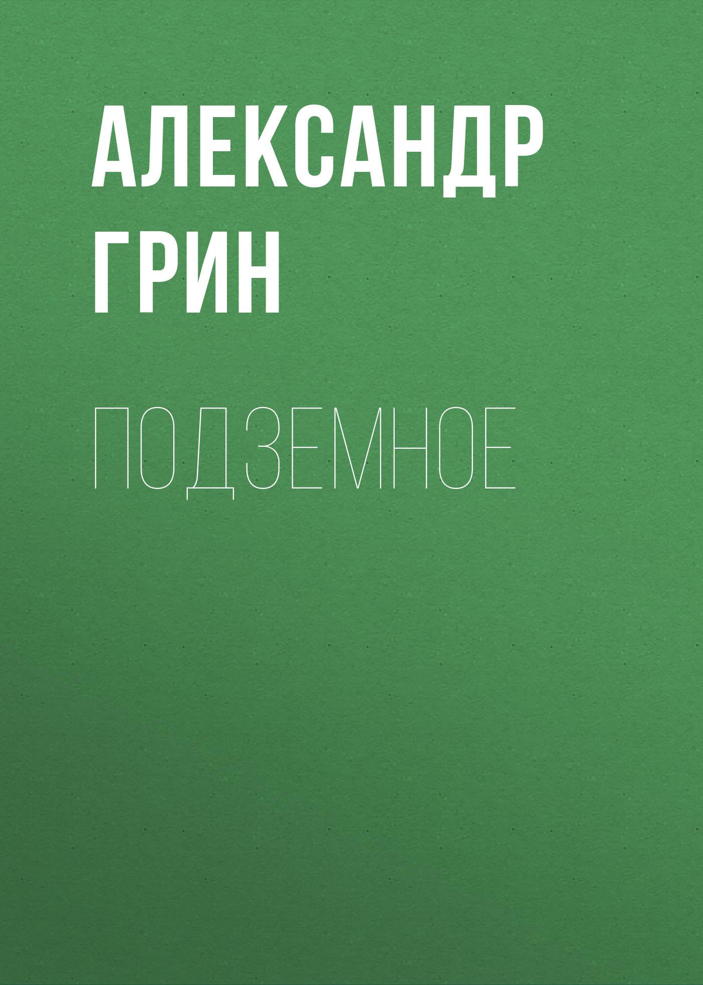 Александр Грин Подземное