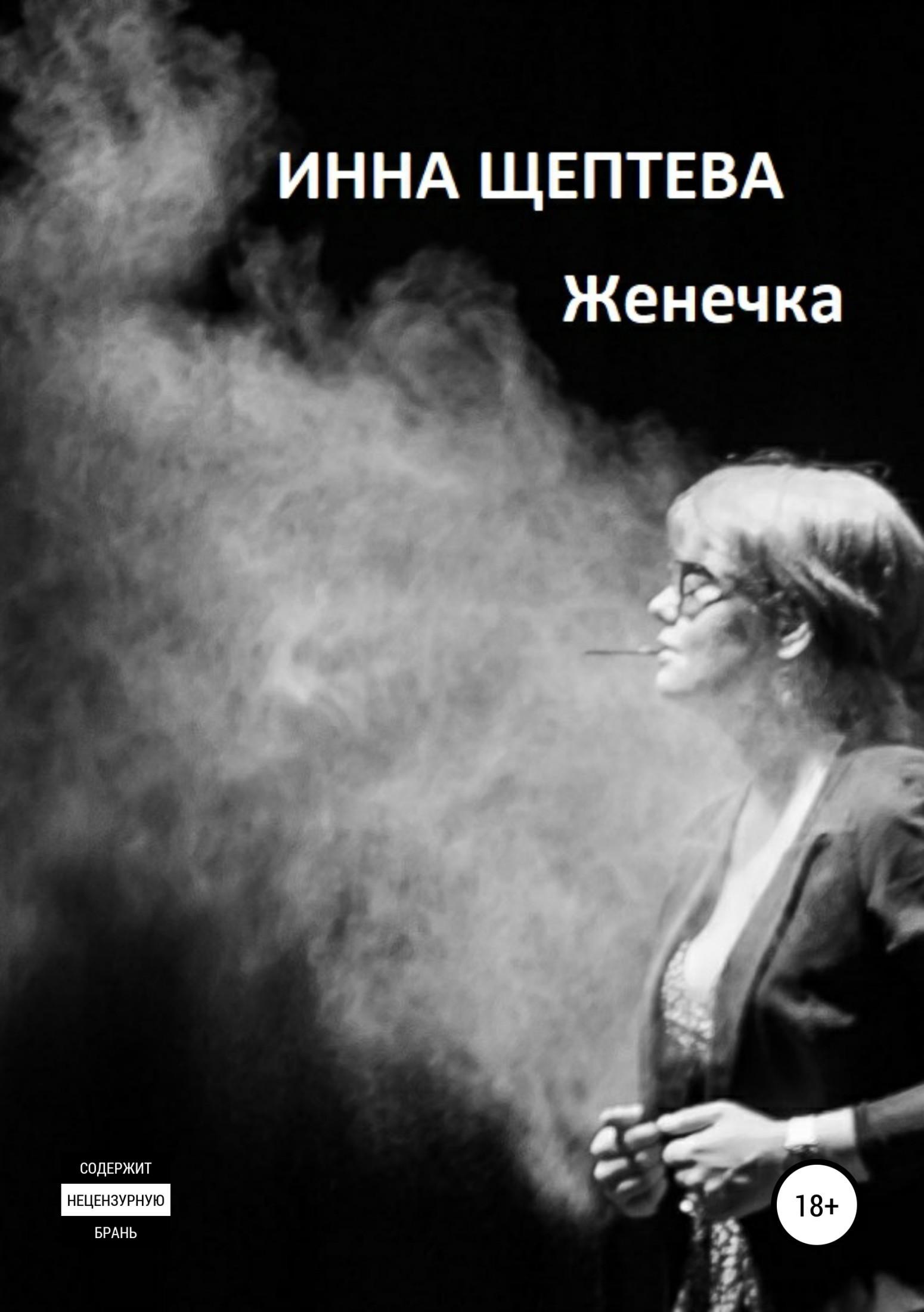 Инна Эдуардовна Щептева Женечка радостная мудрость принятие перемен и обретение свободы