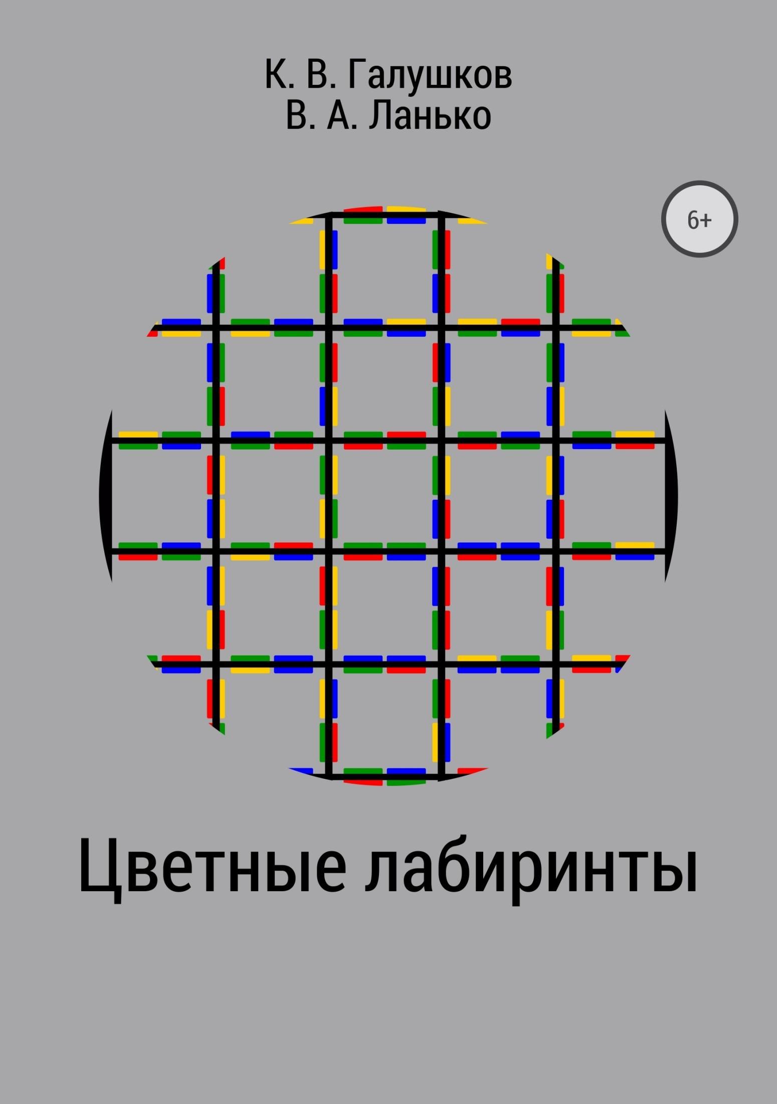 Кирилл Викторович Галушков Цветные лабиринты