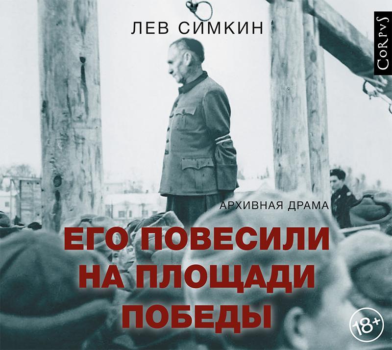 Лев Симкин Его повесили на площади Победы. Архивная драма