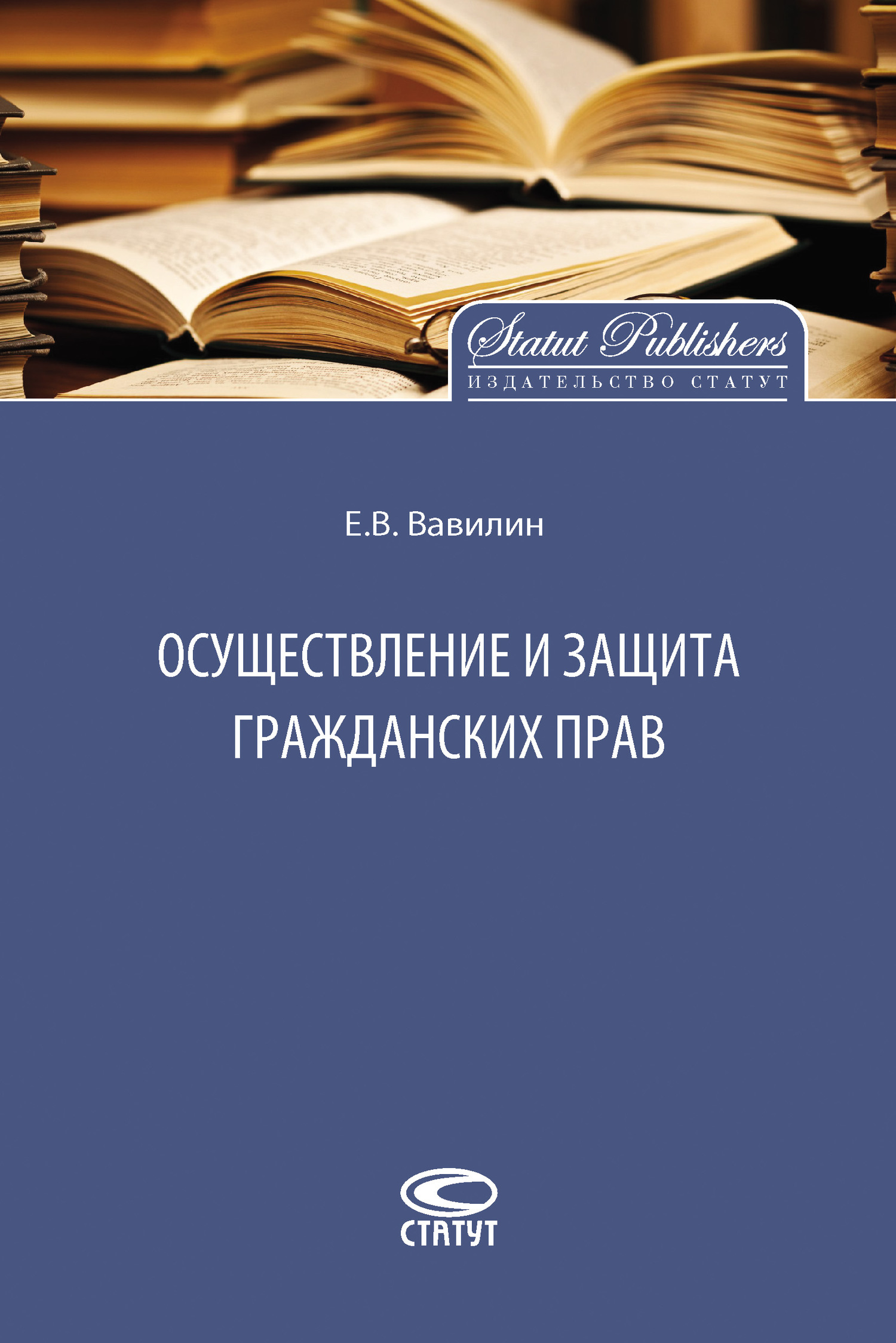 цена на Е. В. Вавилин Осуществление и защита гражданских прав