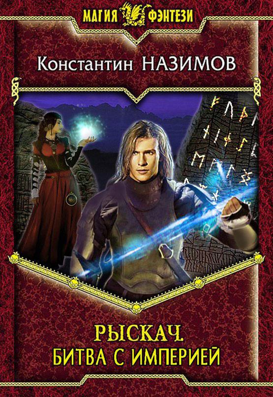 Константин Назимов Рыскач. Битва с империей