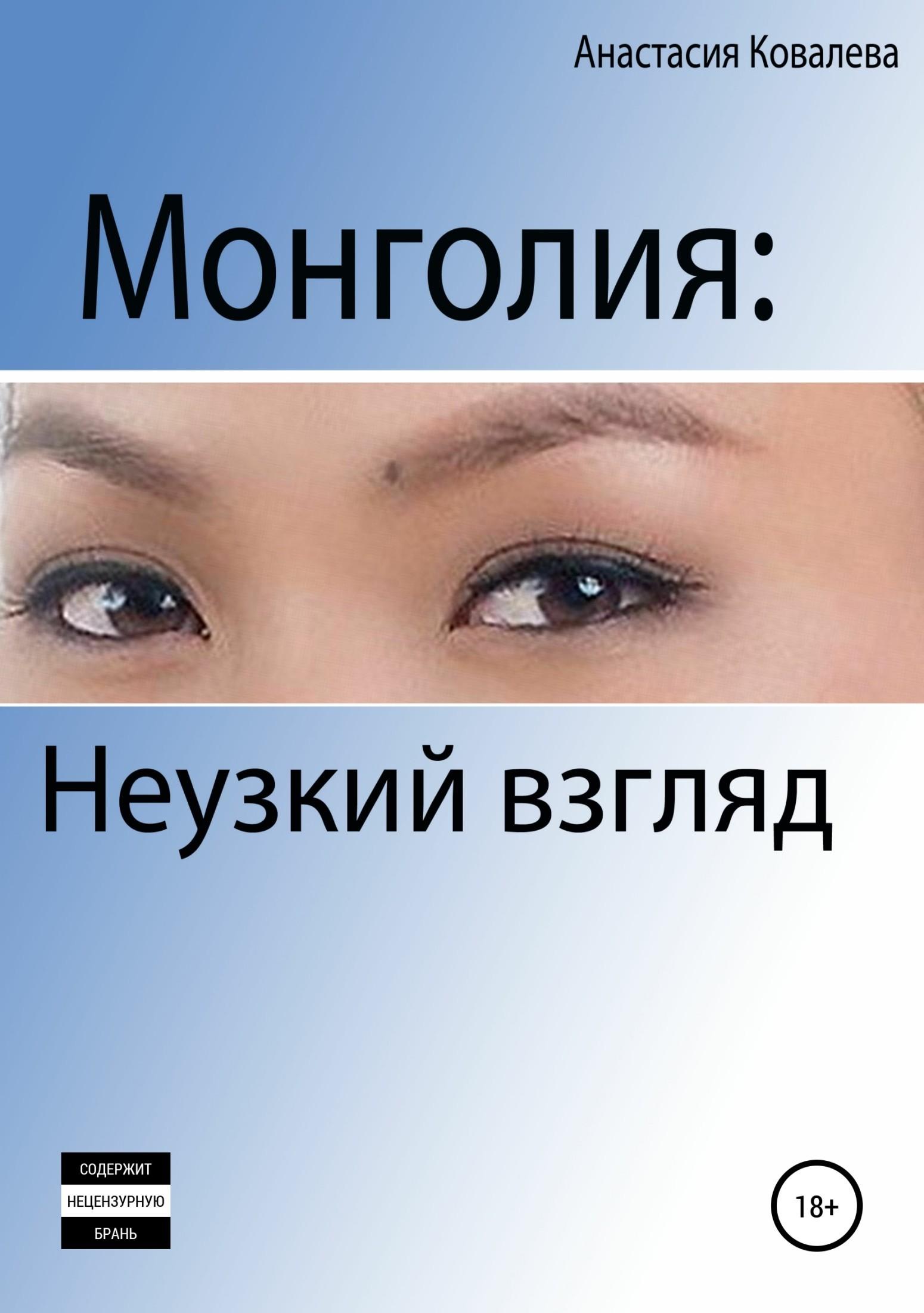 Монголия. Неузкий взгляд