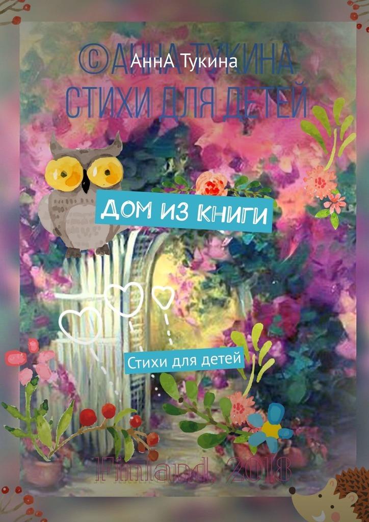 АннA Викторовна Тукина Дом из книги. Стихи для детей