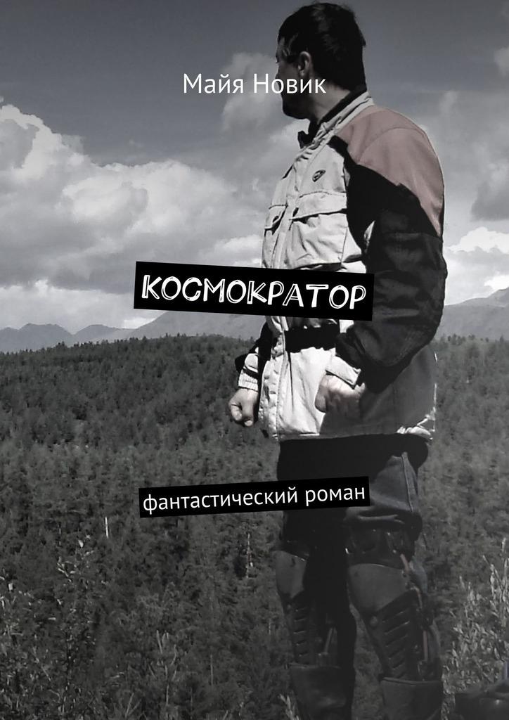 Майя Новик Космократор. Фантастический роман