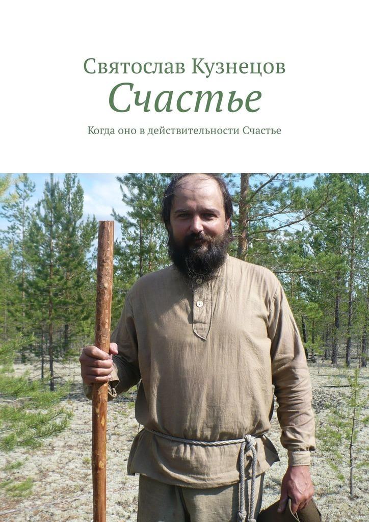 Святослав Кузнецов - Счастье. Когда оно вдействительности Счастье
