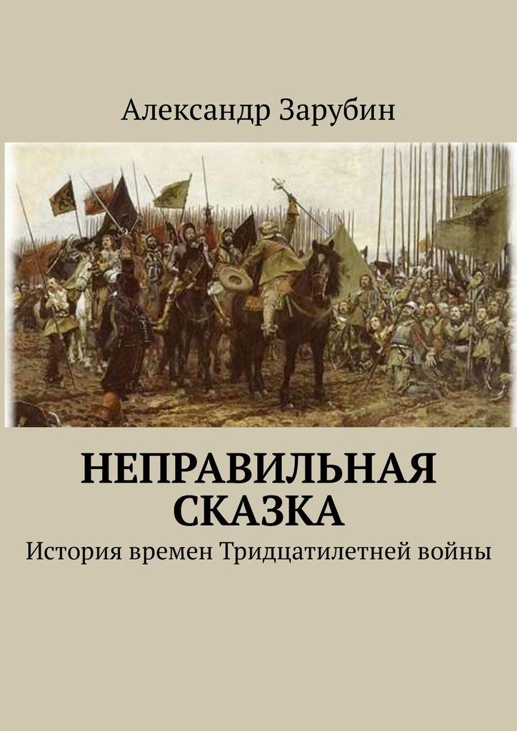 Неправильная сказка. История времен Тридцатилетней войны