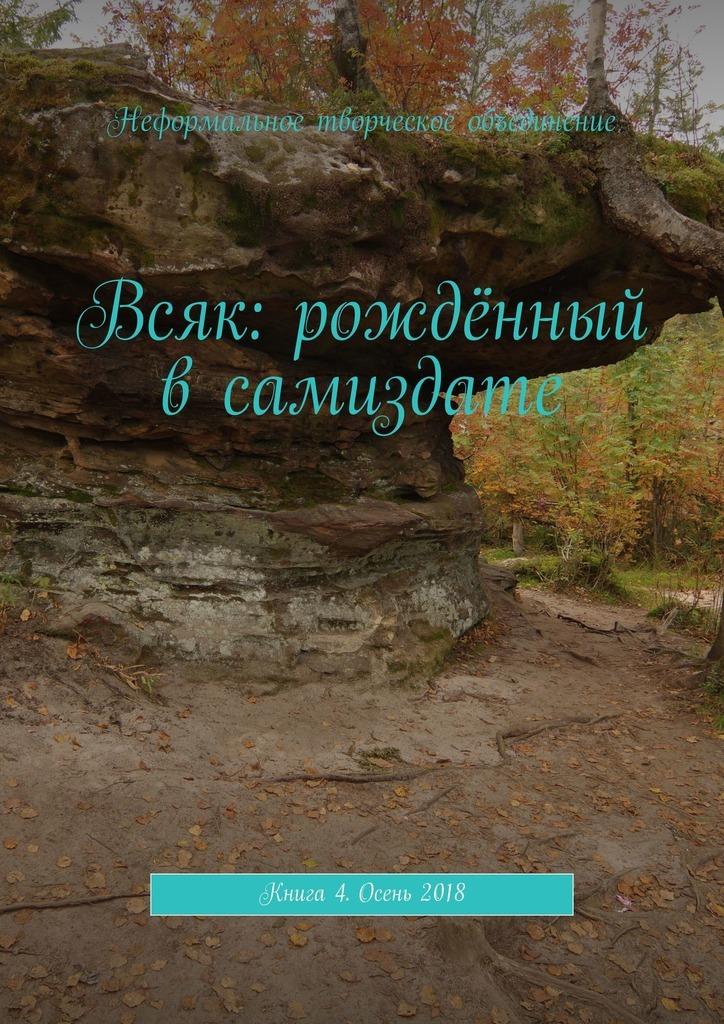 Мария Александровна Ярославская Всяк: рождённый всамиздате. Книга 4. Осень 2018
