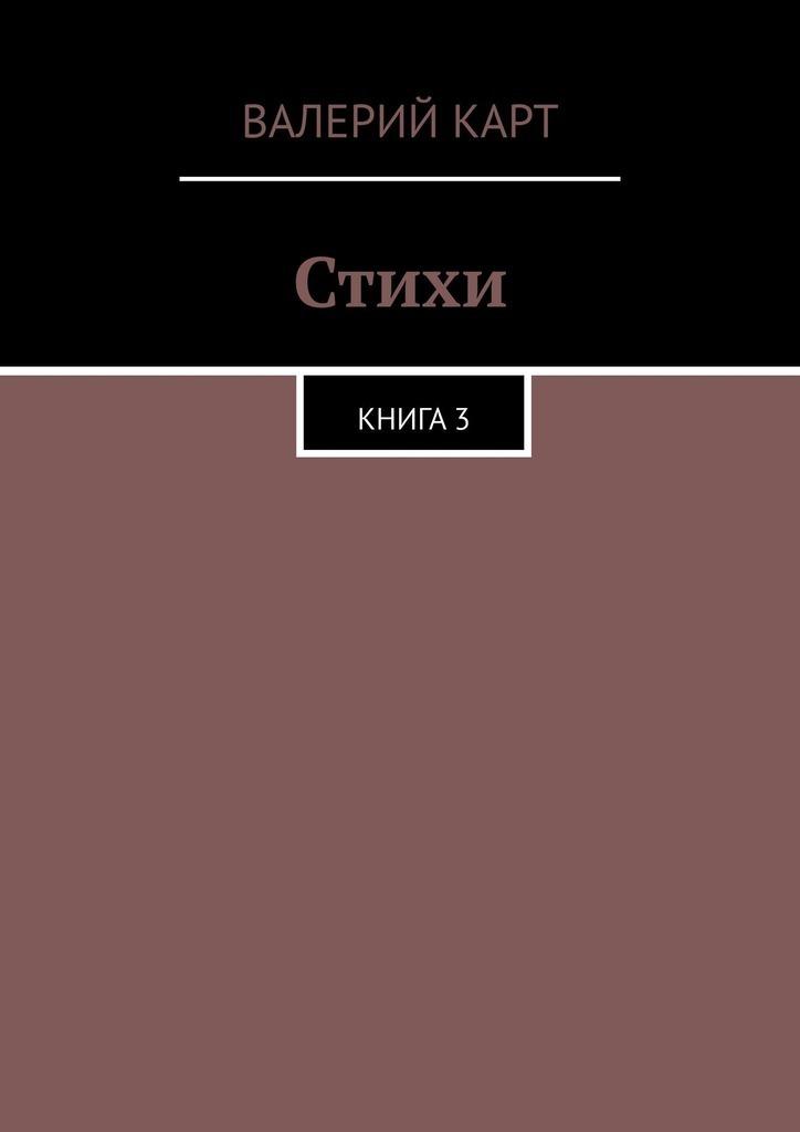 Валерий Карт Стихи. Книга3