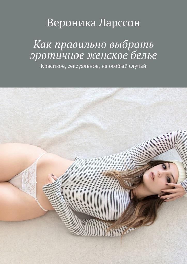 Вероника Ларссон Как правильно выбрать эротичное женское белье. Красивое, сексуальное, наособый случай psyche жемчужное нижнее белье леди сексуальное нижнее белье сексуальное открытое жемчужное нижнее белье розовое