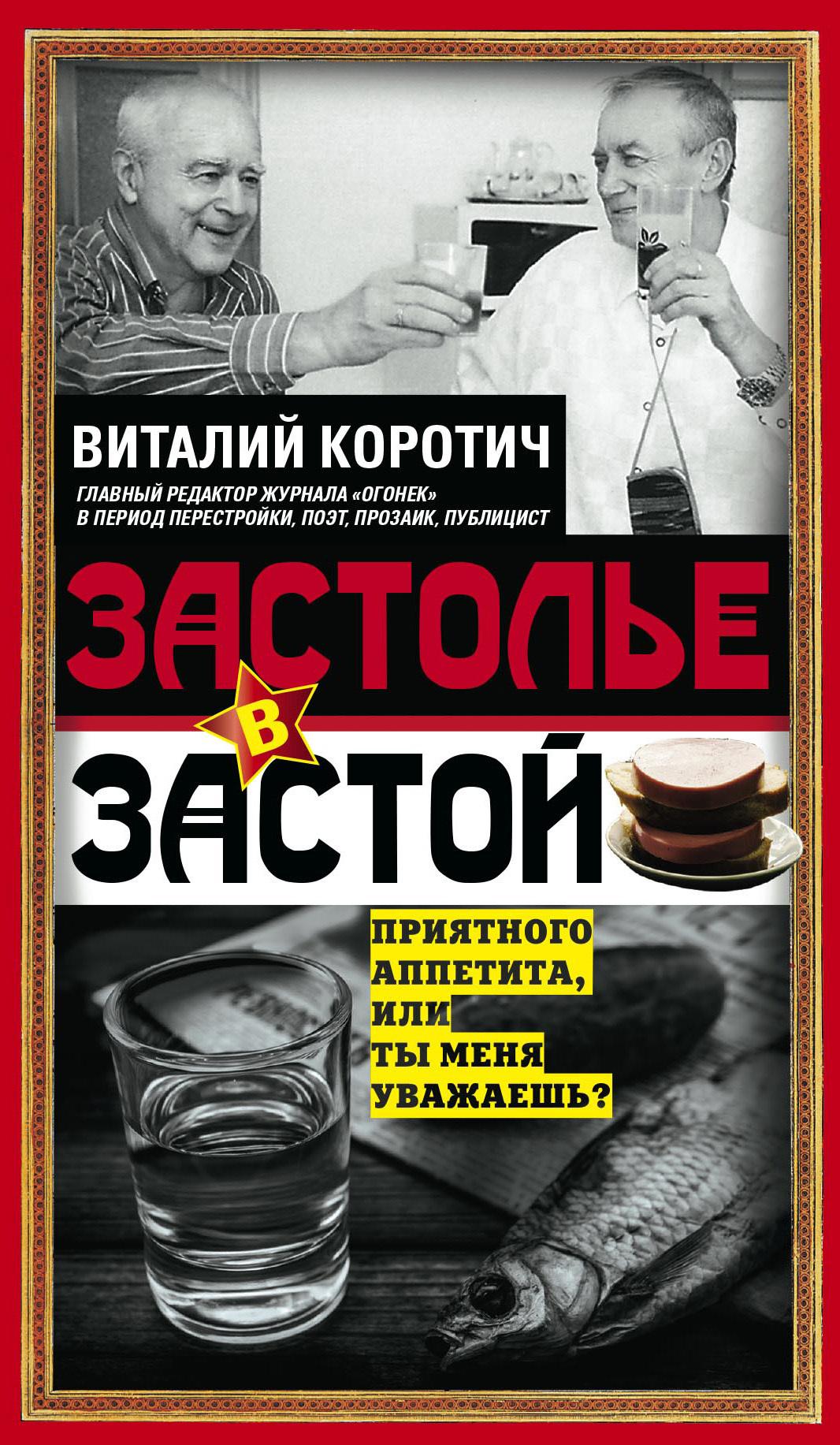 Виталий Коротич Застолье в застой рождественская е жили были ели пили семейные истории